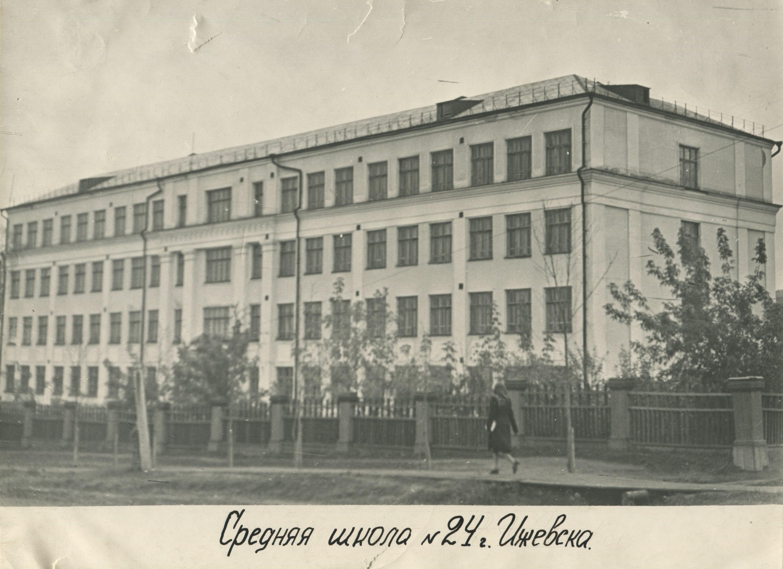 Средняя школа № 24 г. Ижевска