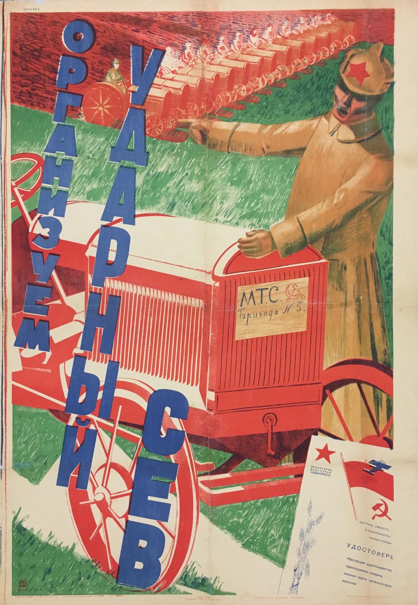 Л. Т. Чупятов. «Организуем ударный сев». — Ленинград : ИЗОГИЗ, 1930