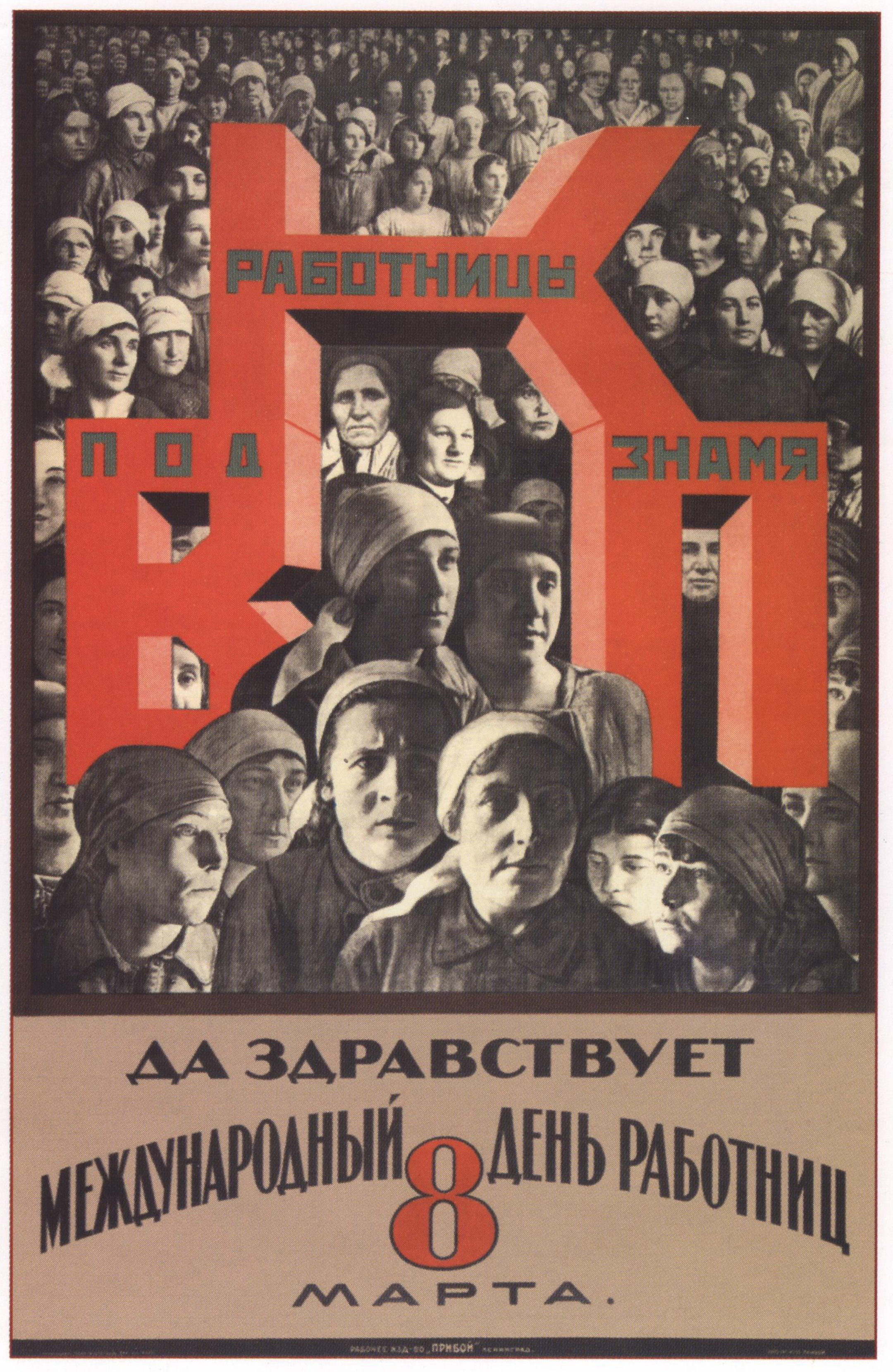 Работницы под знамя ВКП. Да здравствует Международный день работниц 8 Марта Автор: неизвестен Год: 1926