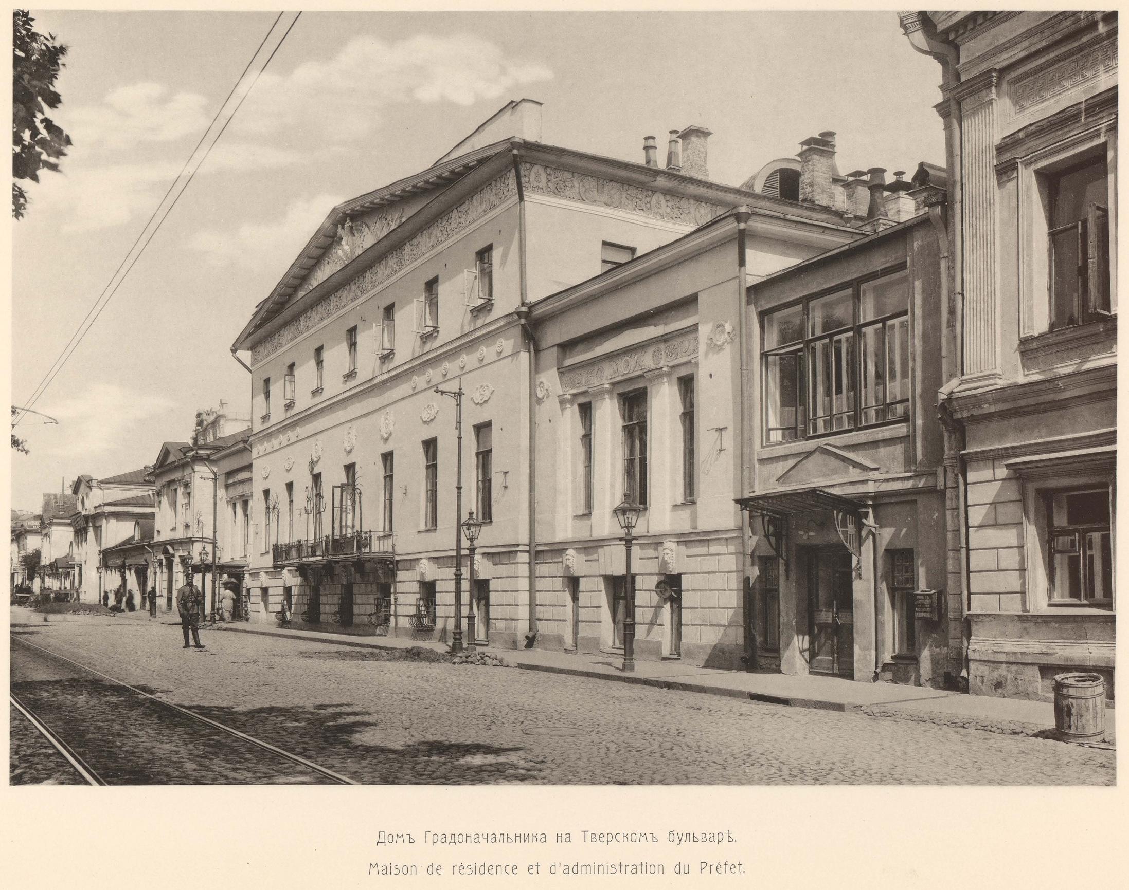 Дом градоначальника на Тверском бульваре в Москве. Фото: П. П. Павлов. Начало XX века