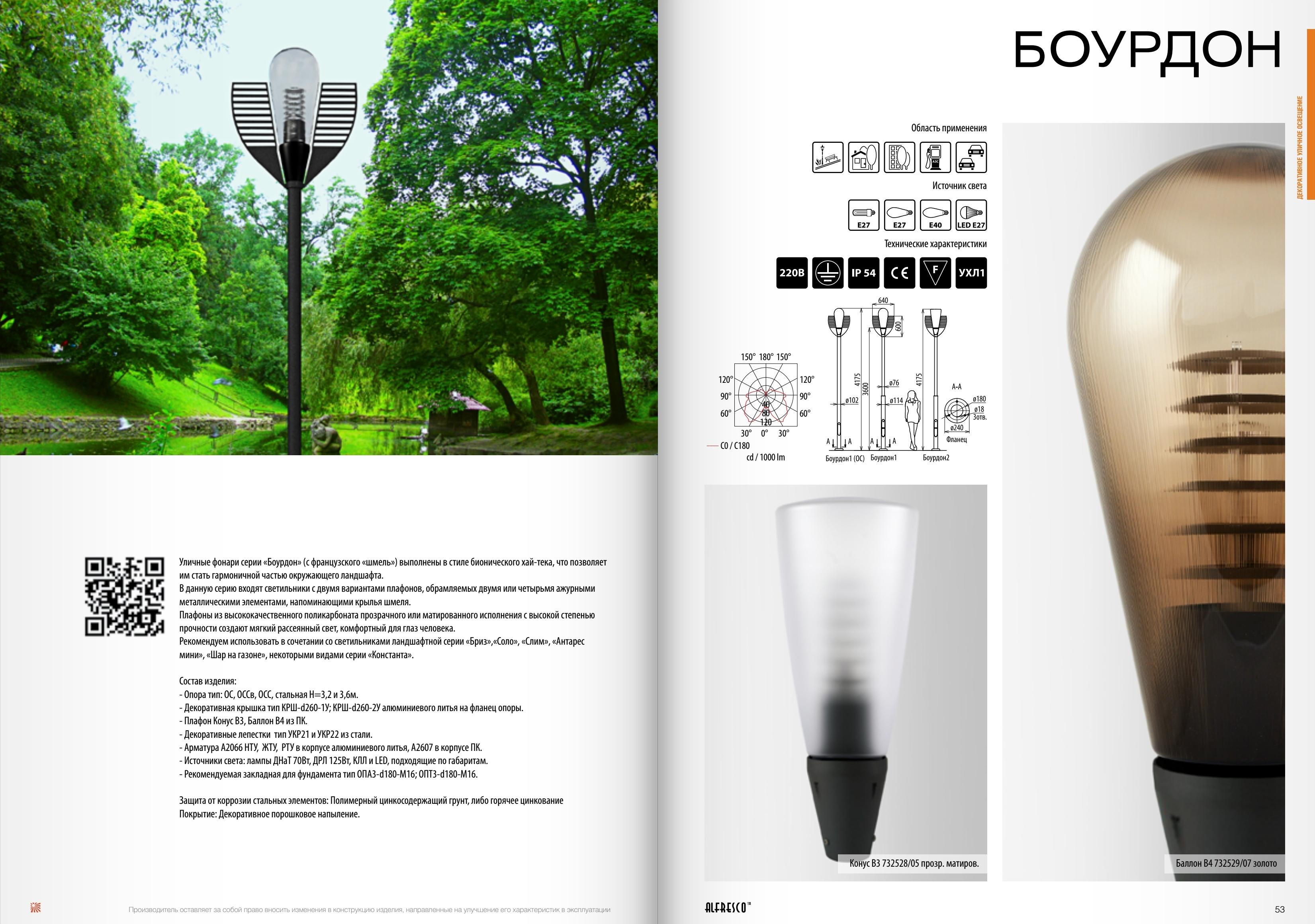 Уличные фонари серии «Боурдон» (с французского «шмель») выполнены в стиле бионического хай-тека