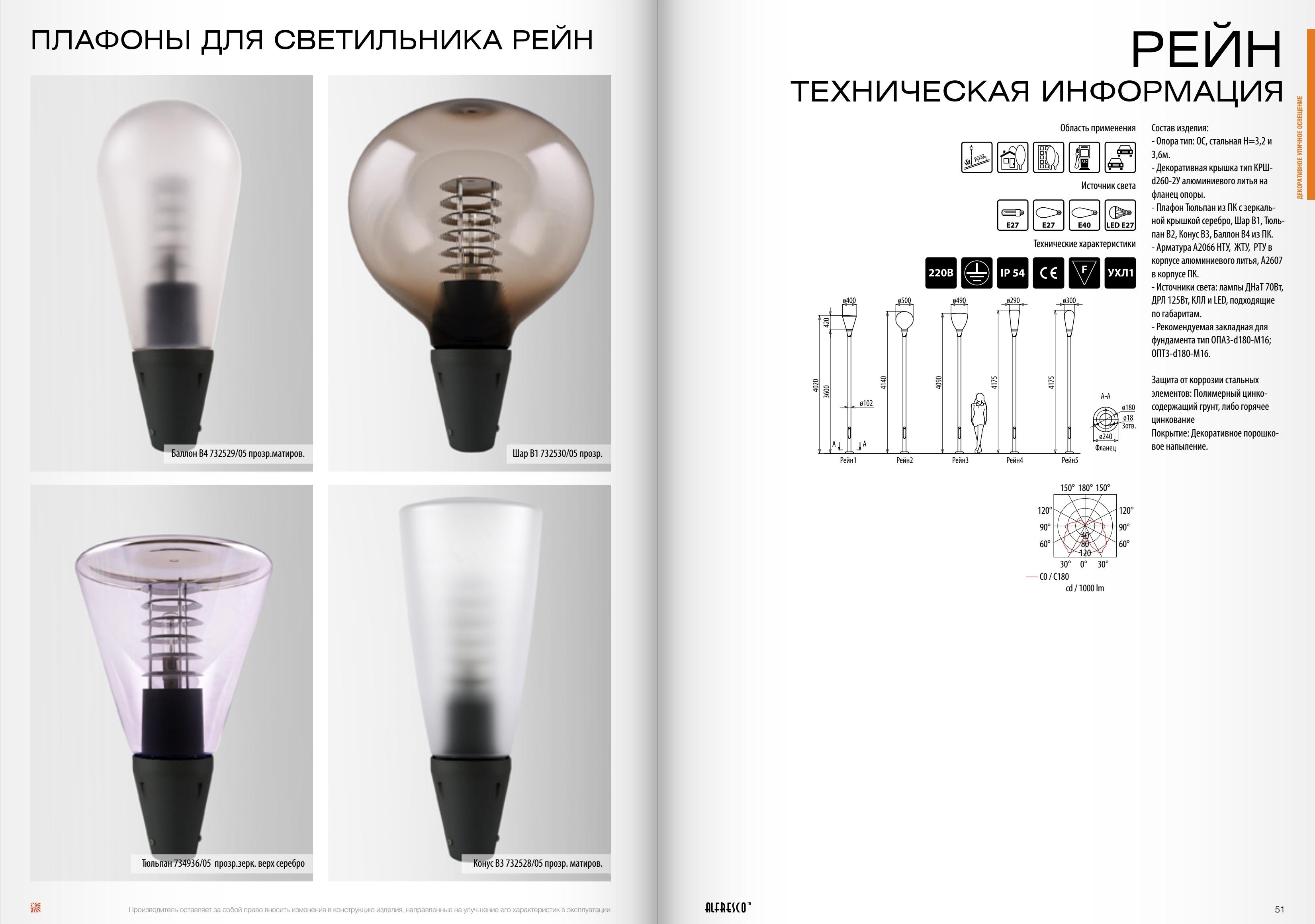 Уличные фонари серии «Рейн», выполненные в бионическом стиле