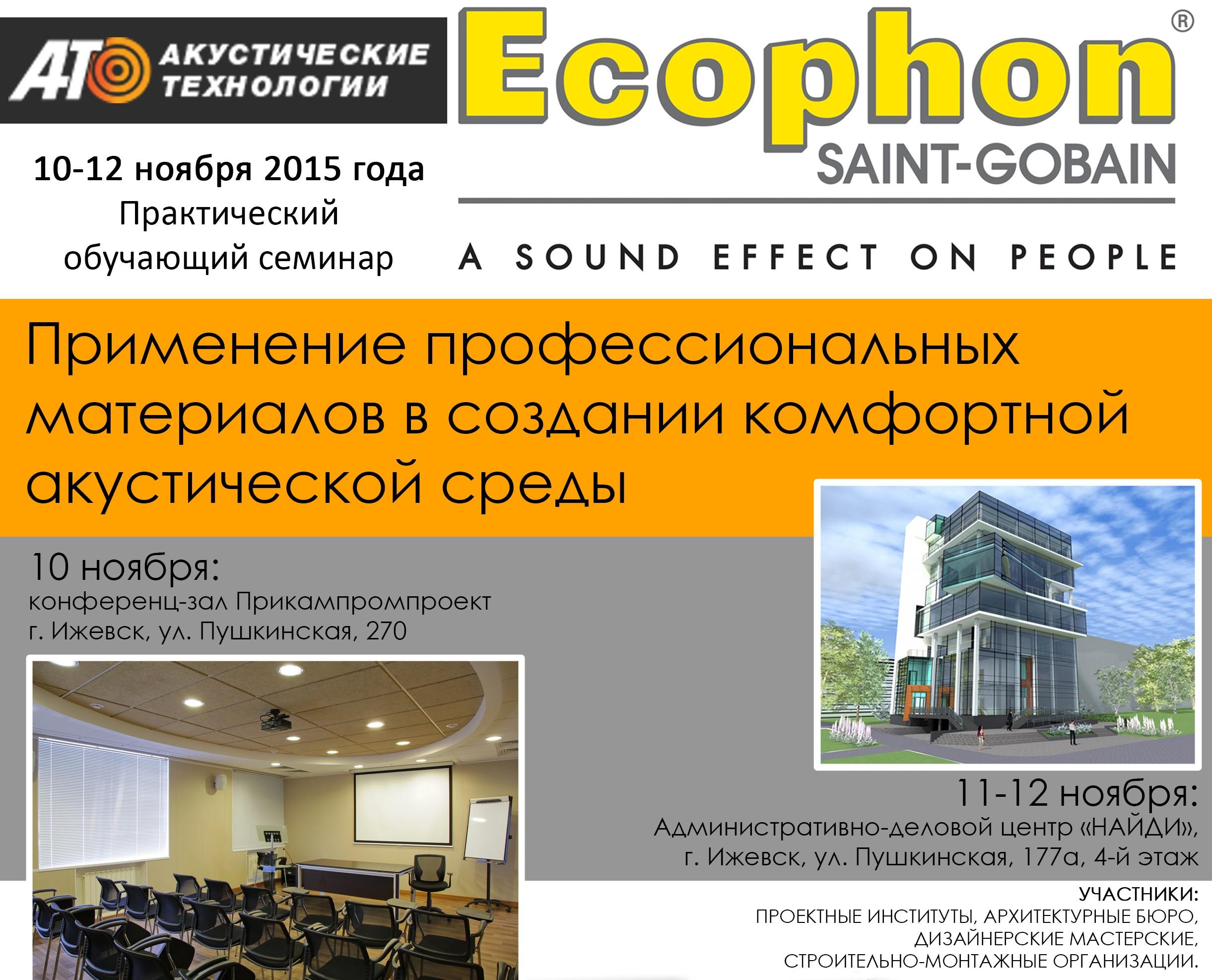 for Ecophon preisliste 2015