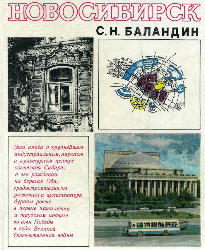 Баландин С. Н. Новосибирск : История градостроительства 1893—1945 гг. — Новосибирск: Зап.-Сиб. кн. изд-во, 1978