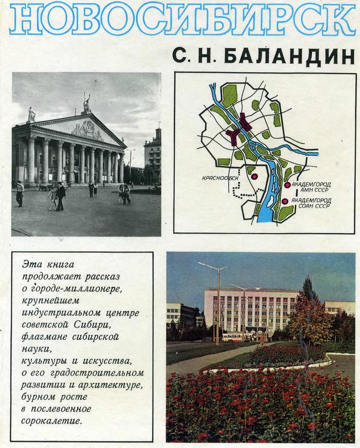 Баландин С. Н. Новосибирск : История градостроительства 1945—1985 гг. — Новосибирск: Кн. изд-во, 1986
