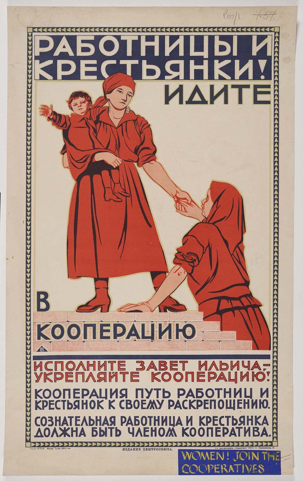 Работницы и крестьянки! Идите в кооперацию Автор: Г. М. Бершадский