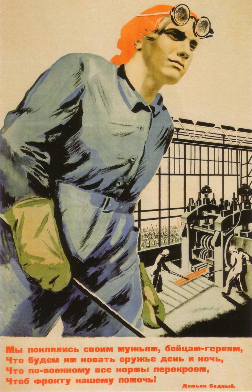 Мы поклялись своим мужьям, бойцам-героям... Автор: М. Бри-Бейн Год: 1941