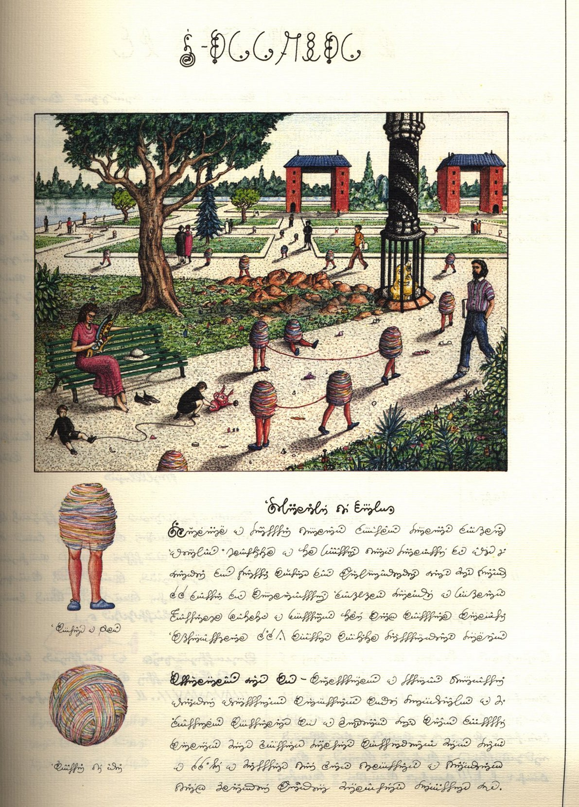 Luigi Serafini. Codex Seraphinianus. — New York : Abbeville Press, 1983
