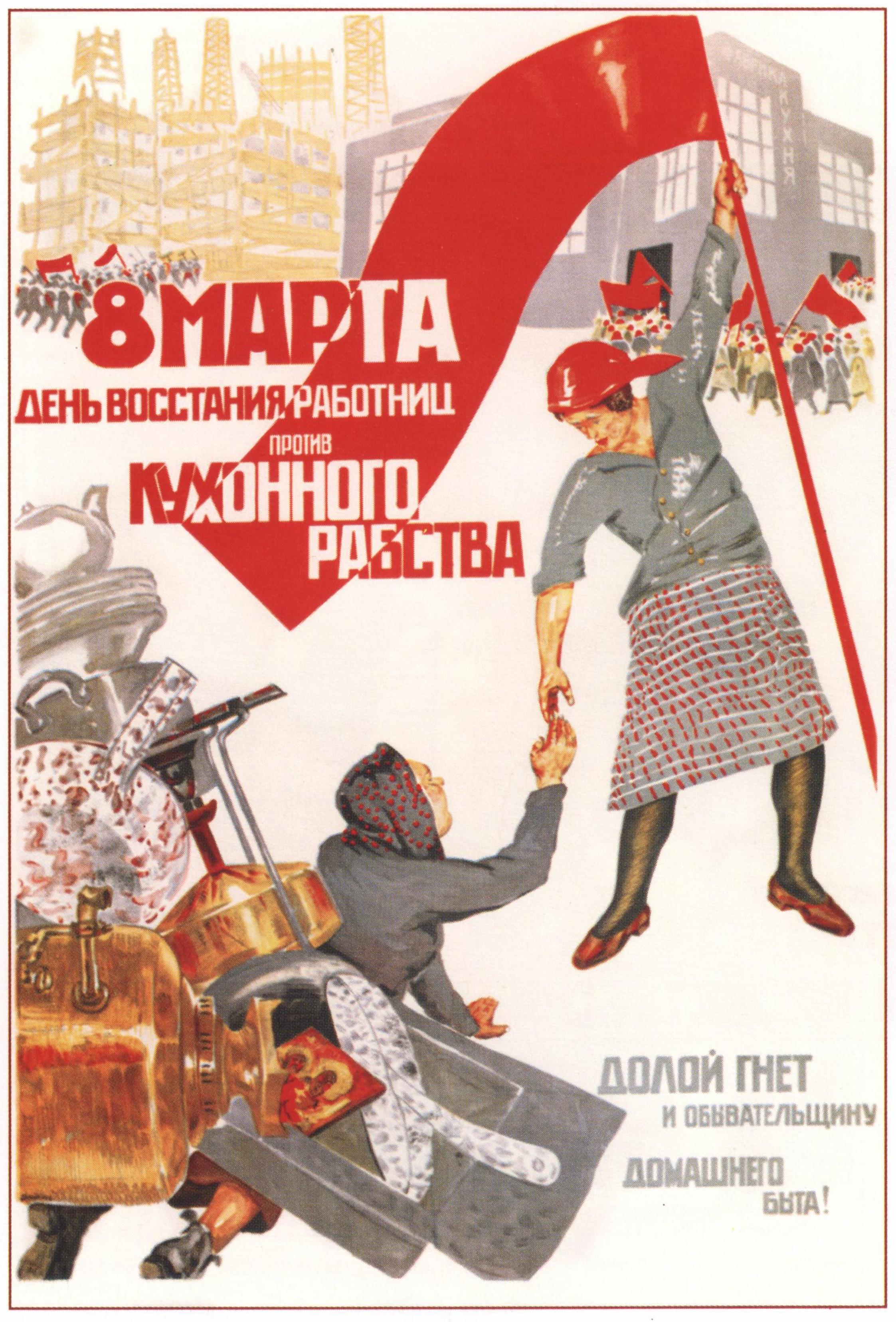 8 марта — день восстания работниц против кухонного рабства Автор: Б. Дейкин Год: 1932 Текст на плакате: Долой гнет и обывательщину домашнего быта