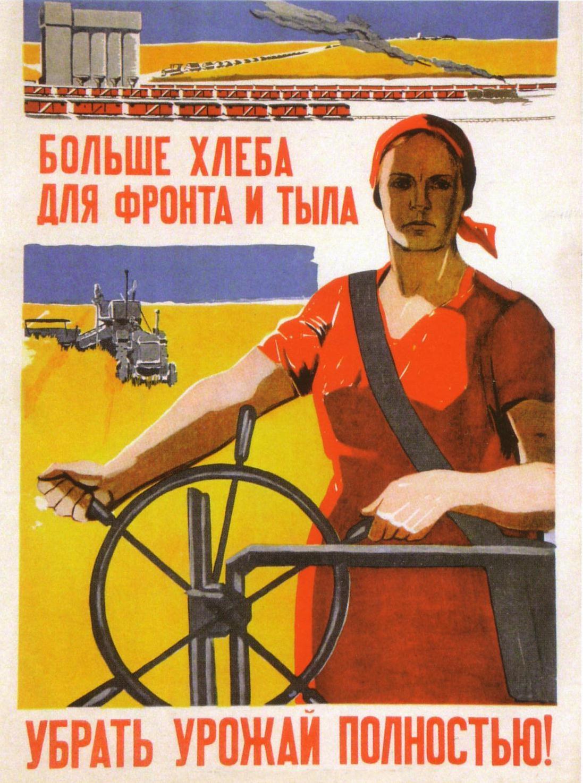 Больше хлеба для фронта и тыла. Убрать урожай полностью! Автор: Н. Денисов, Н. Ватолина Год: 1941