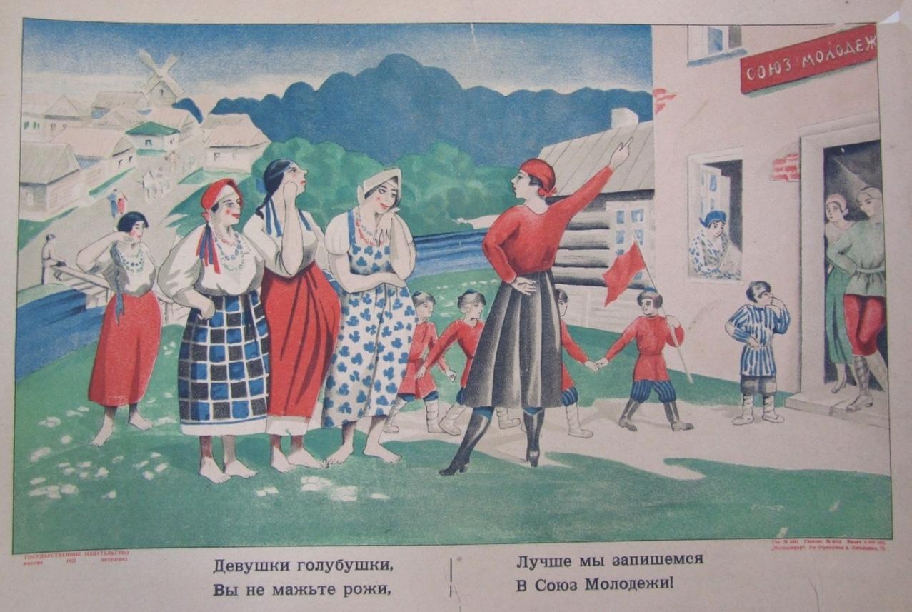 Текст на плакате:  Девушки голубушки, / Вы не мажьте рожи, / Лучше мы запишемся / В Союз Молодежи!