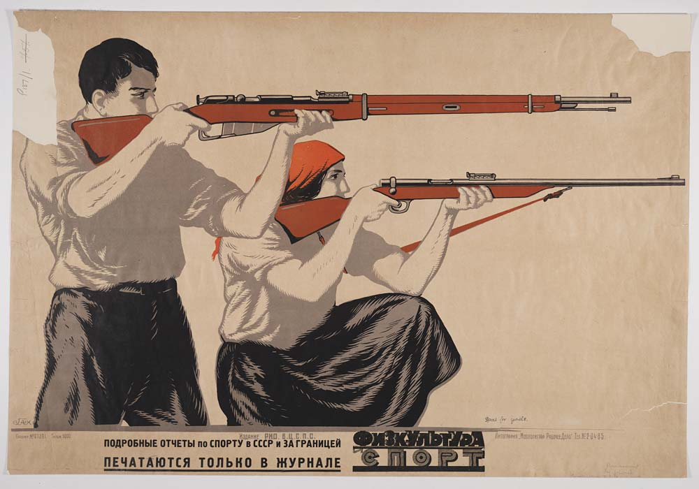 Текст на плакате: Подробные отчеты по спорту в СССР и за границей печатаются только в журнале «Физкультура и спорт»