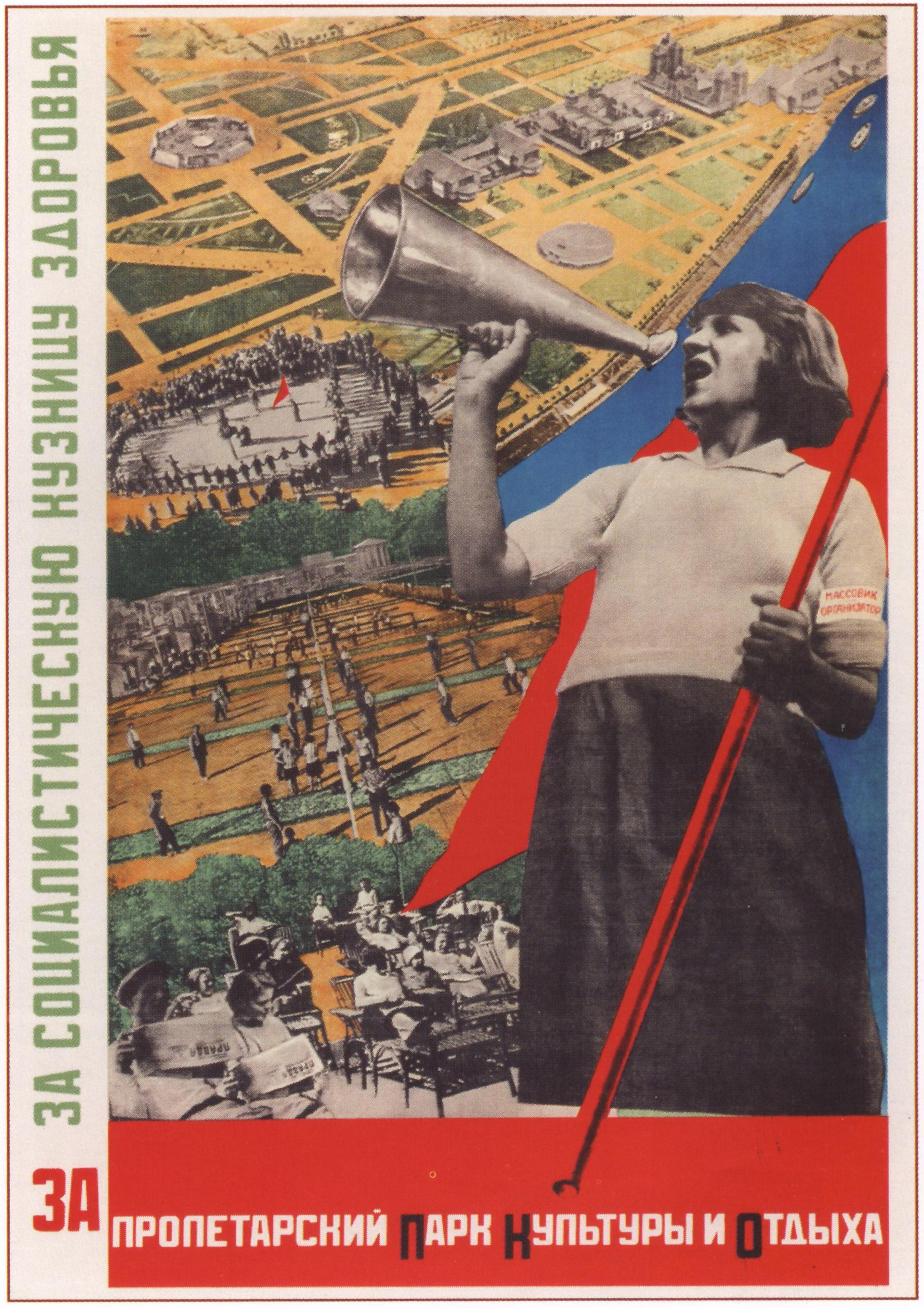 За пролетарский парк культуры и отдыха Автор: В. Гицевич Год: 1932