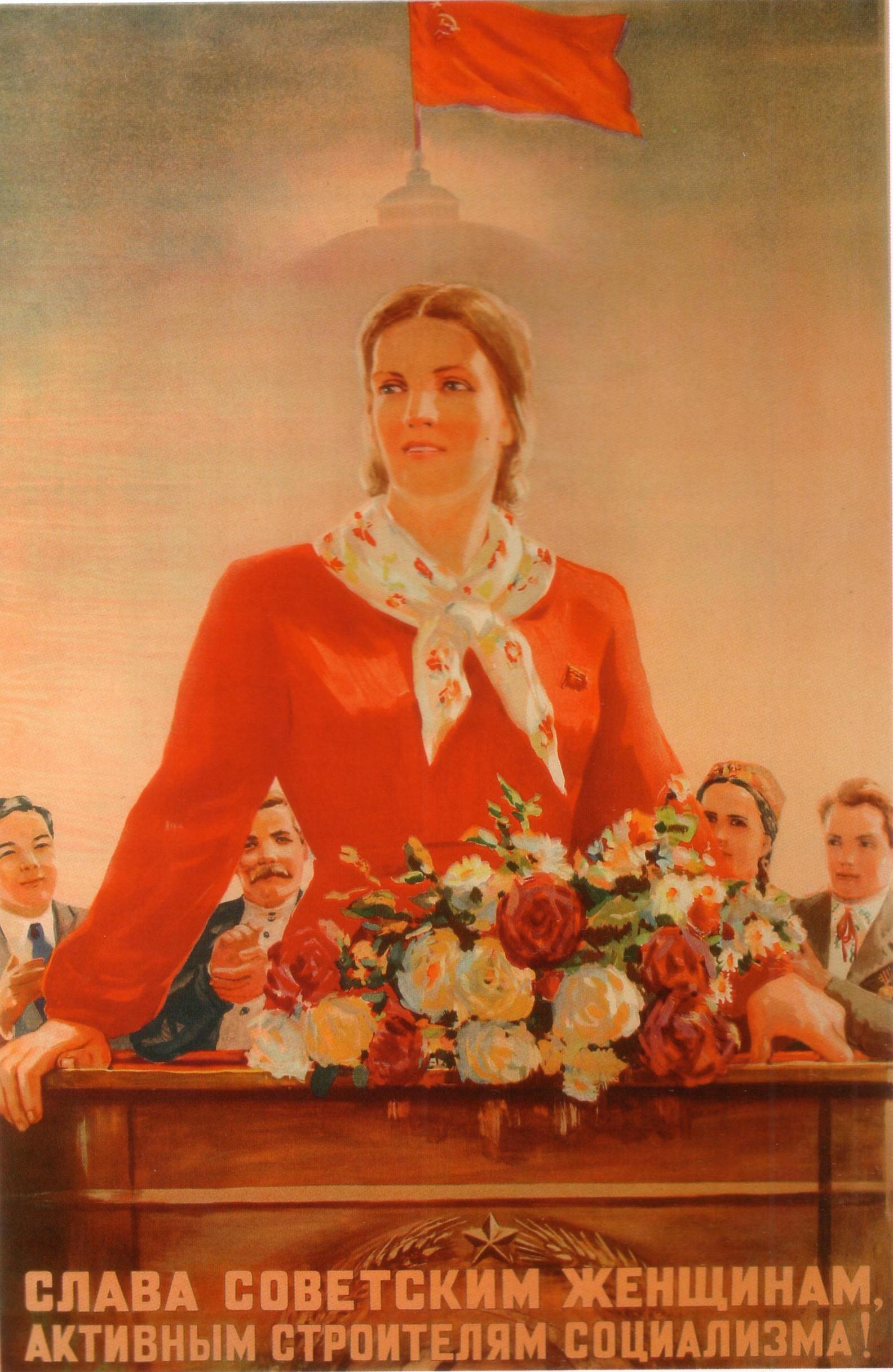 Слава советским женщинам, активным строителям социализма! Автор: П. Голуб Год: 1947