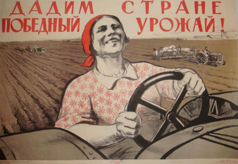 Дадим стране победный урожай! Автор: М. А. Гордон, Л. Н. Орехов, Л. Г. Петров Год: 1945