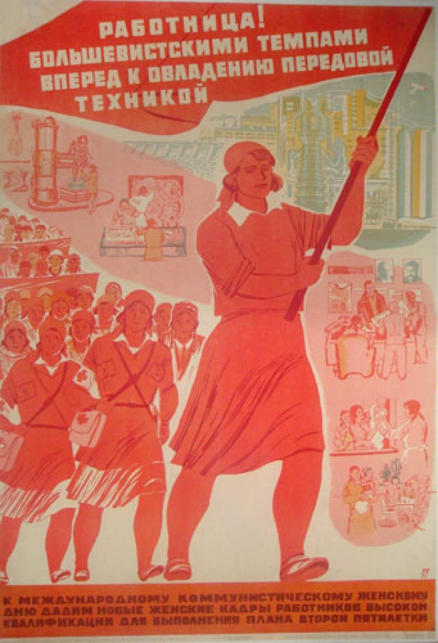 Работница! Большевистскими темпами вперед к овладению передовой техникой Автор: П. П. Григорьянц Год: 1933 Издательство: ОГИЗ—ИЗОГИЗ