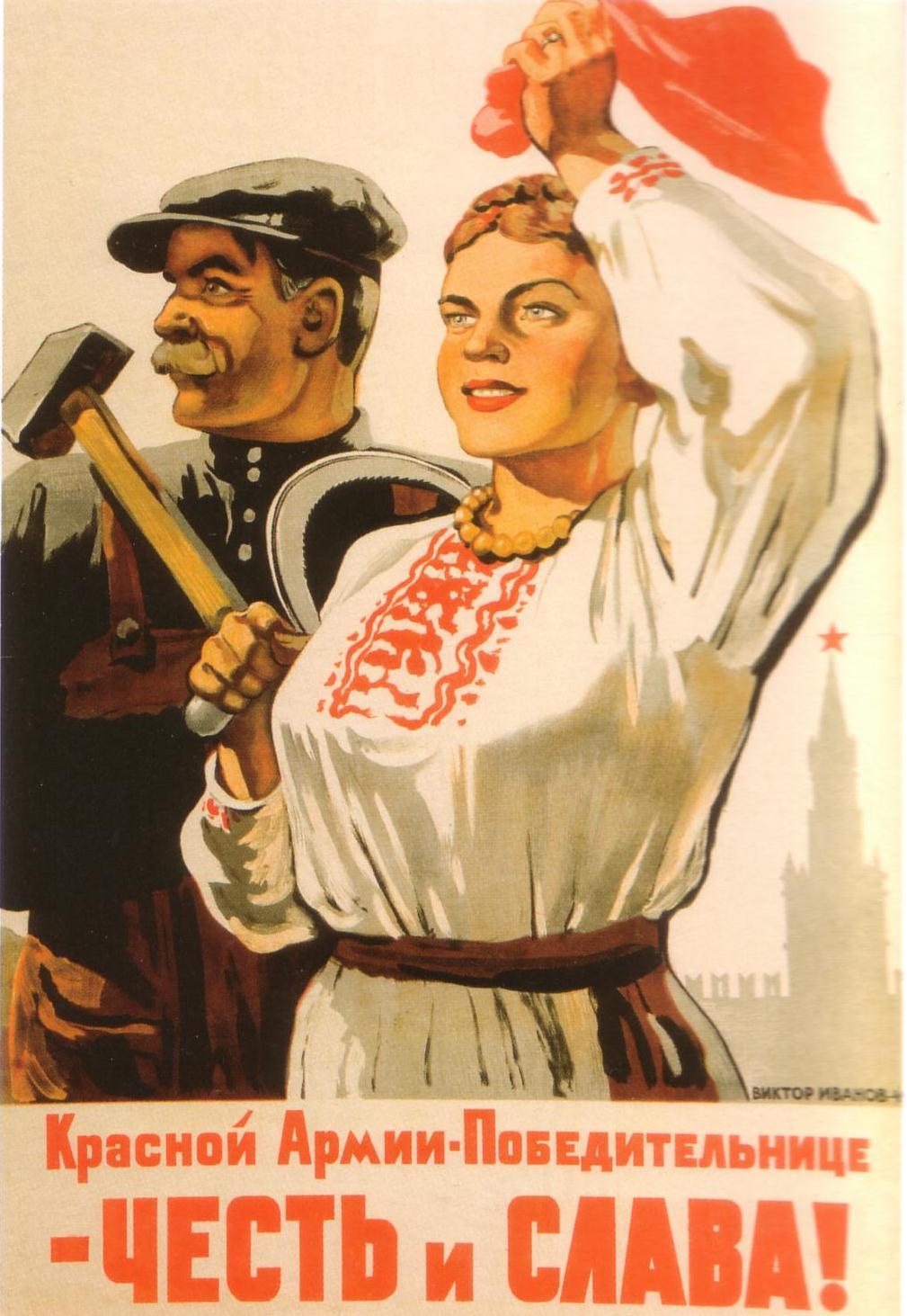 Красной Армии-Победительнице — честь и слава! Автор: В. Иванов Год: 1944