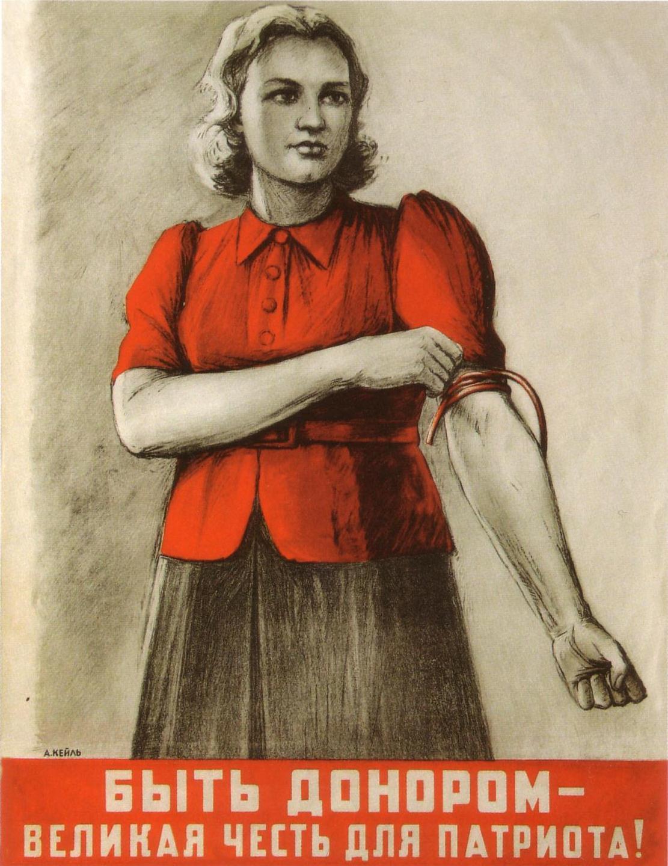 Быть донором — великая честь для патриота Автор: А. Кейль Год: 1941