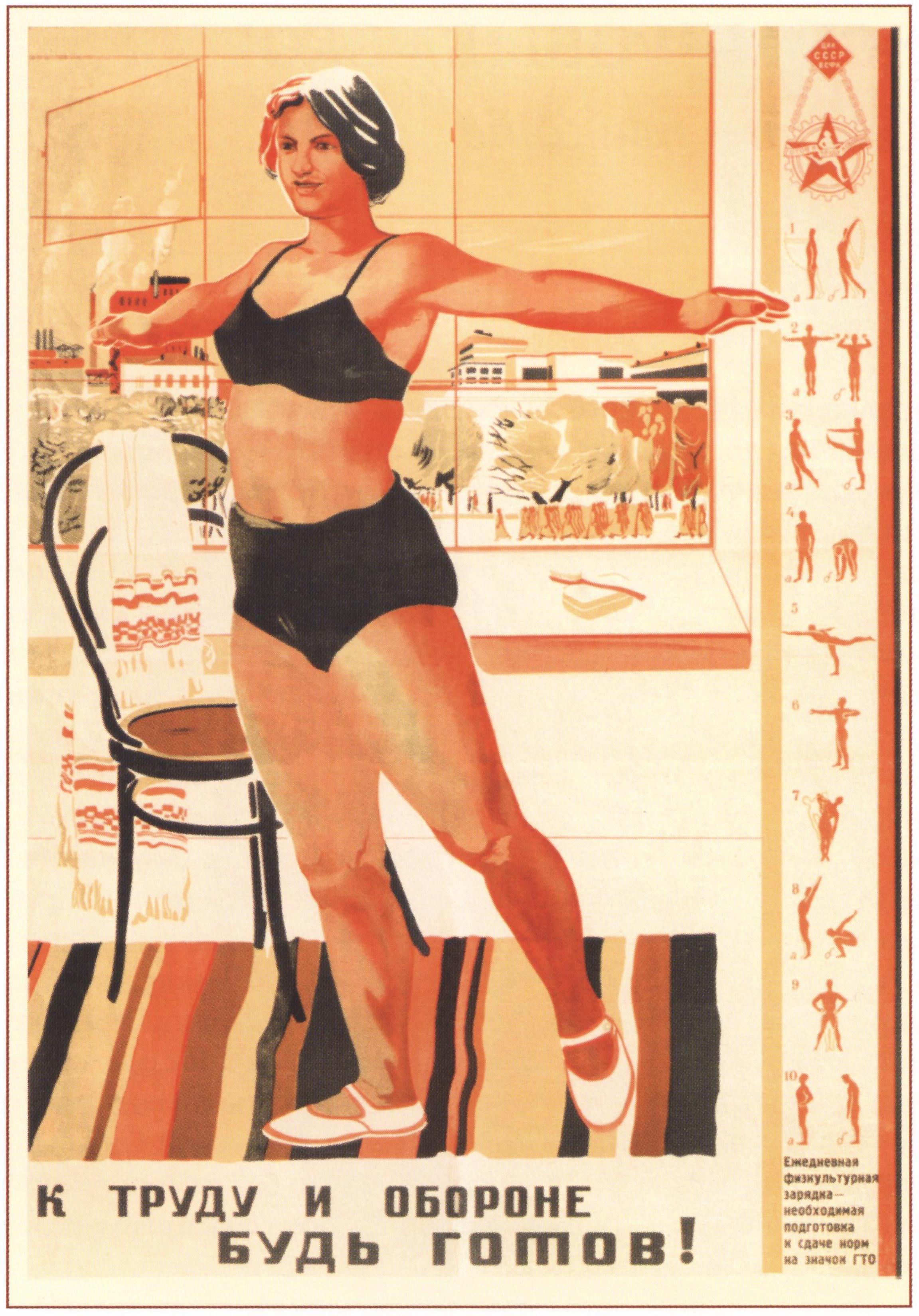 К труду и обороне будь готов! Автор: А. Кокорекин Год: 1934 Текст на плакате: Ежедневная физкультурная зарядка — необходимая подготовка к сдаче норм на значок ГТО