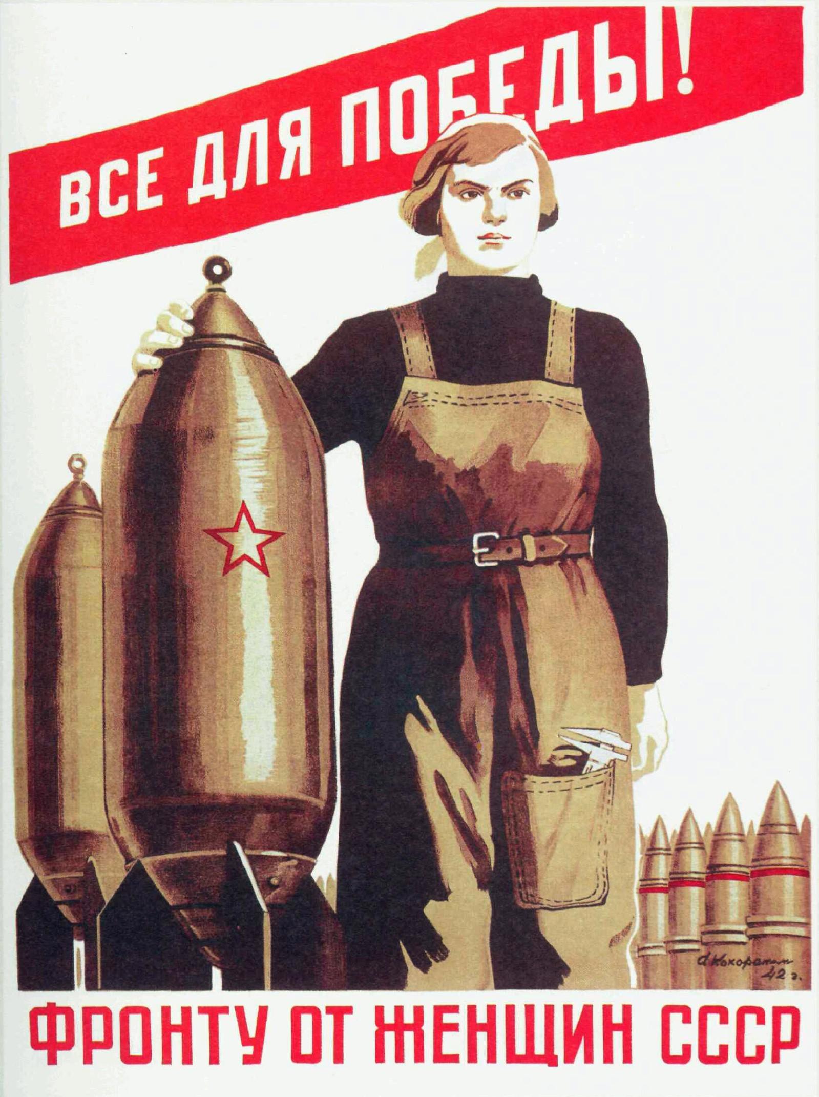 Все для Победы! Фронту от женщин СССР Автор: А. А. Кокорекин Год: 1942