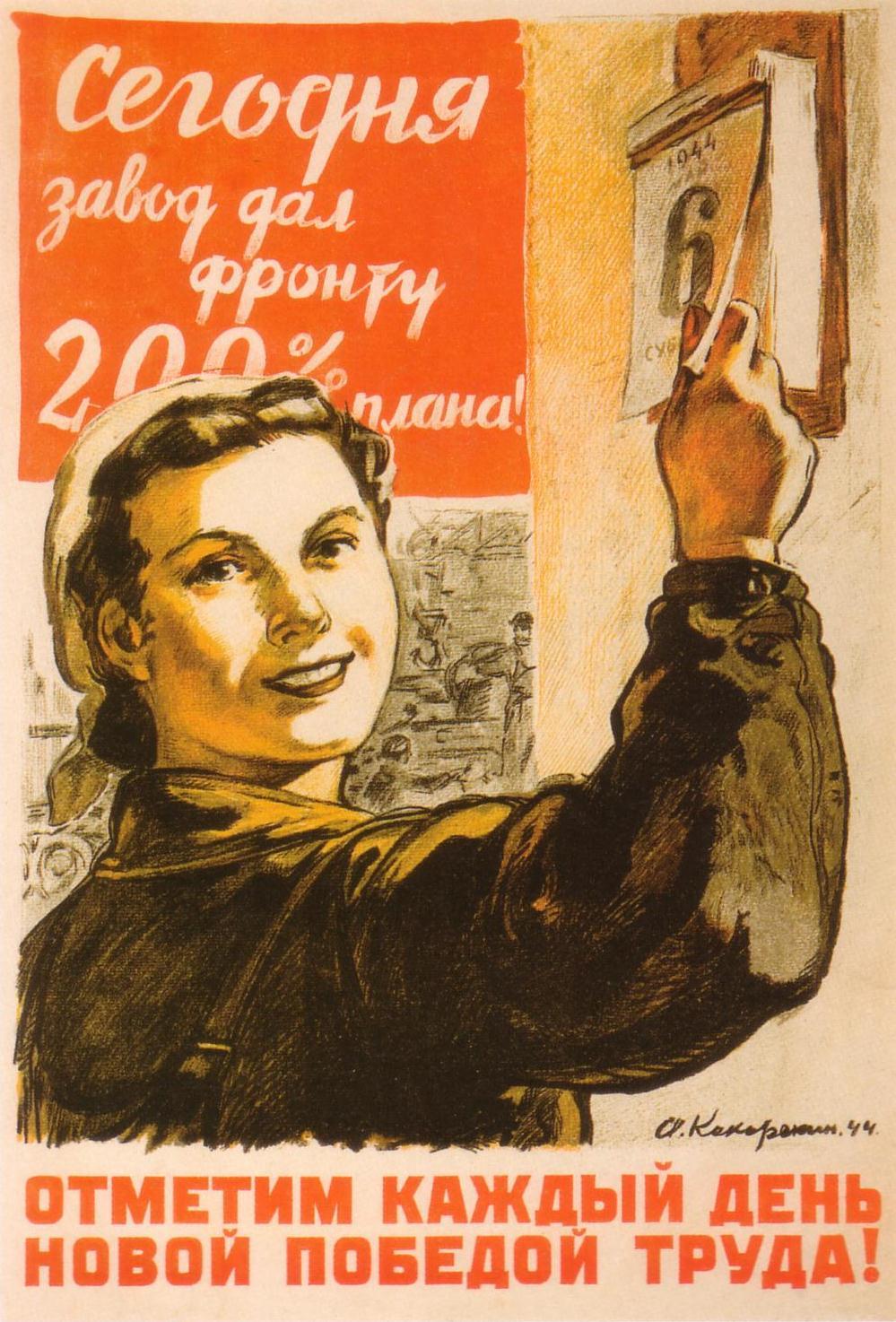 Отметим каждый день новой победой труда! Автор: А. А. Кокорекин Год: 1944 Текст на плакате: Сегодня завод дал фронту 200% плана