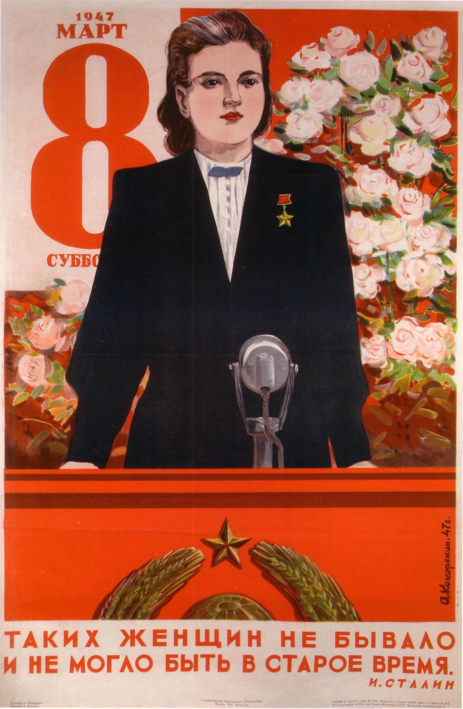 «Таких женщин не бывало и не могло быть в старое время». И. Сталин Автор: А. А. Кокорекин Год: 1947