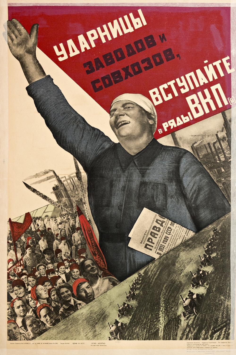 Ударницы заводов и совхозов, вступайте в ряды ВКП(б) Автор: В. Кулагина Год: 1932