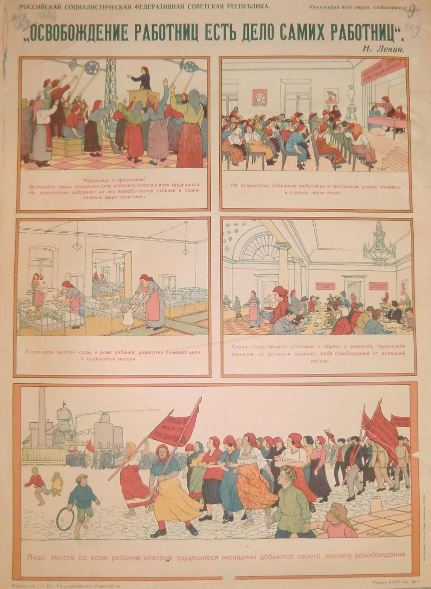 «Освобождение работниц есть дело самих работниц». Н. Ленин Автор: Ф. Лехт Год: 1921