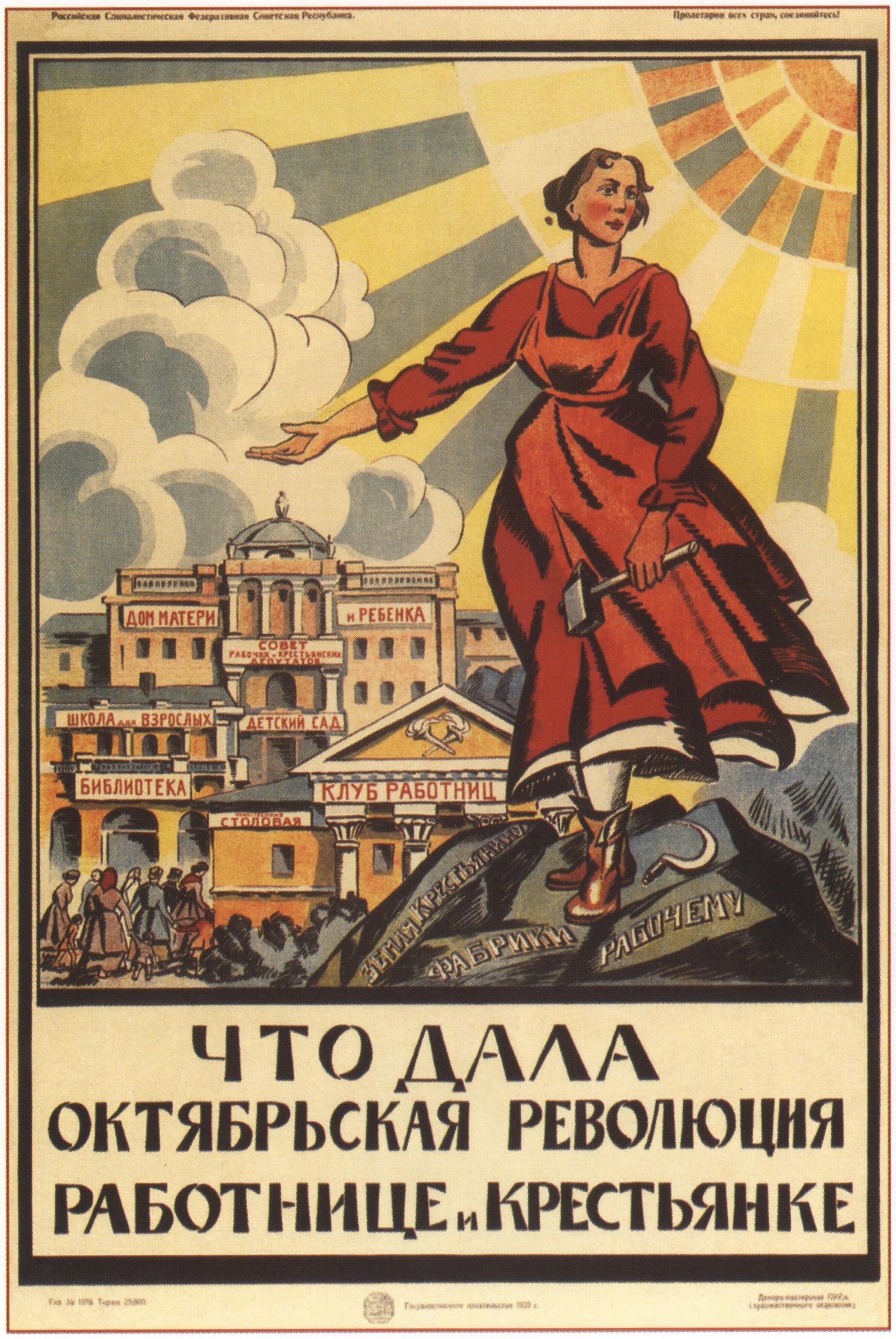 Что дала Октябрьская революция работнице и крестьянке