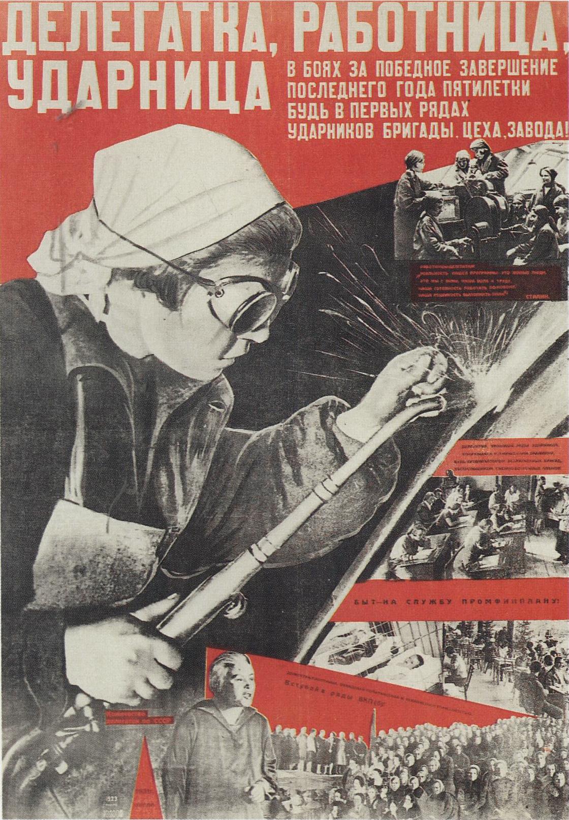 Автор: Н. Пинус Год: 1931 Текст на плакате: Делегатка, работница, ударница, в боях за победное завершение последнего года пятилетки будь в первых рядах ударников бригады, цеха, завода