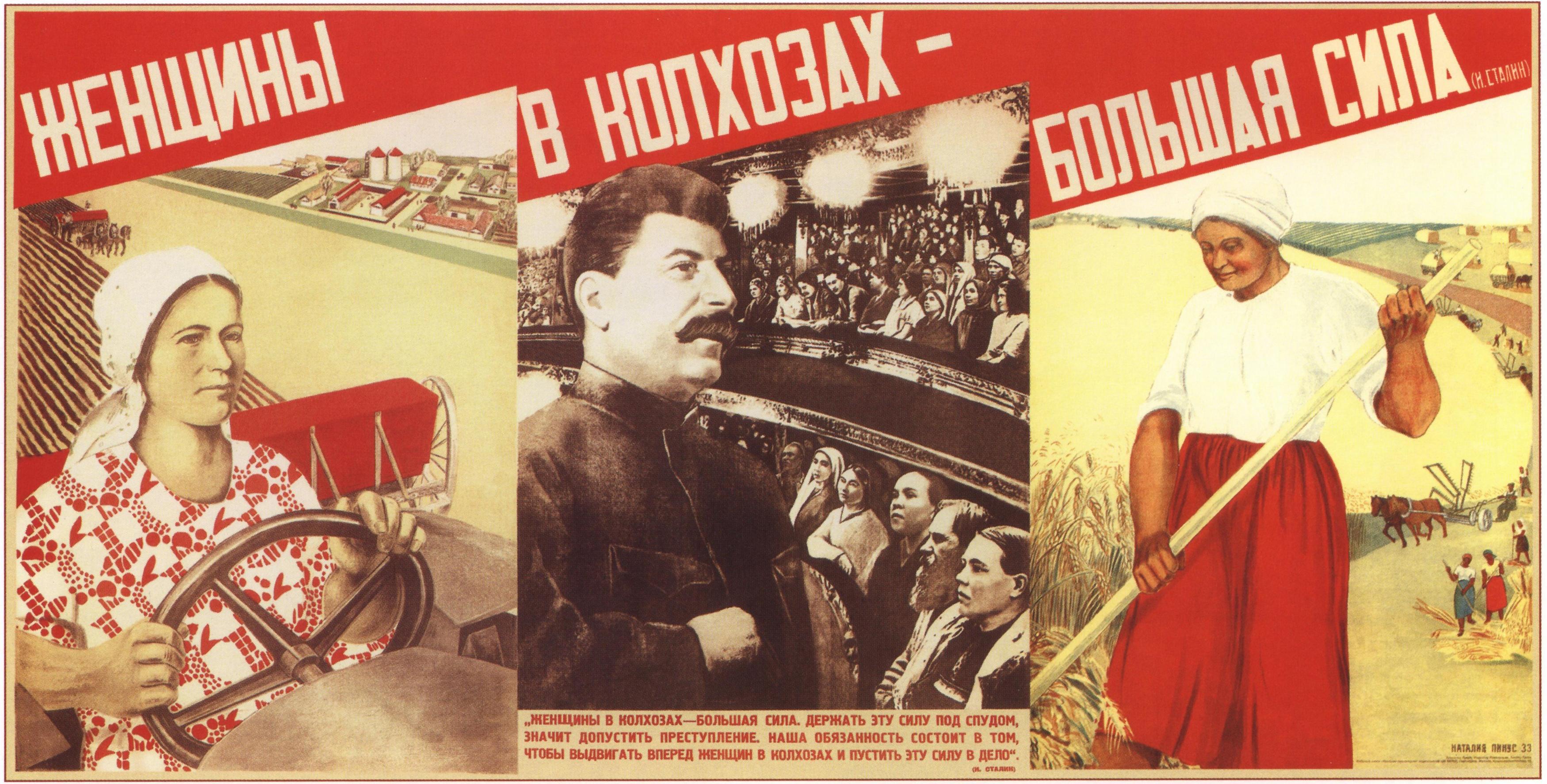 «Женщины в колхозах — большая сила» (И. Сталин) Автор: Н. Пинус Год: 1933
