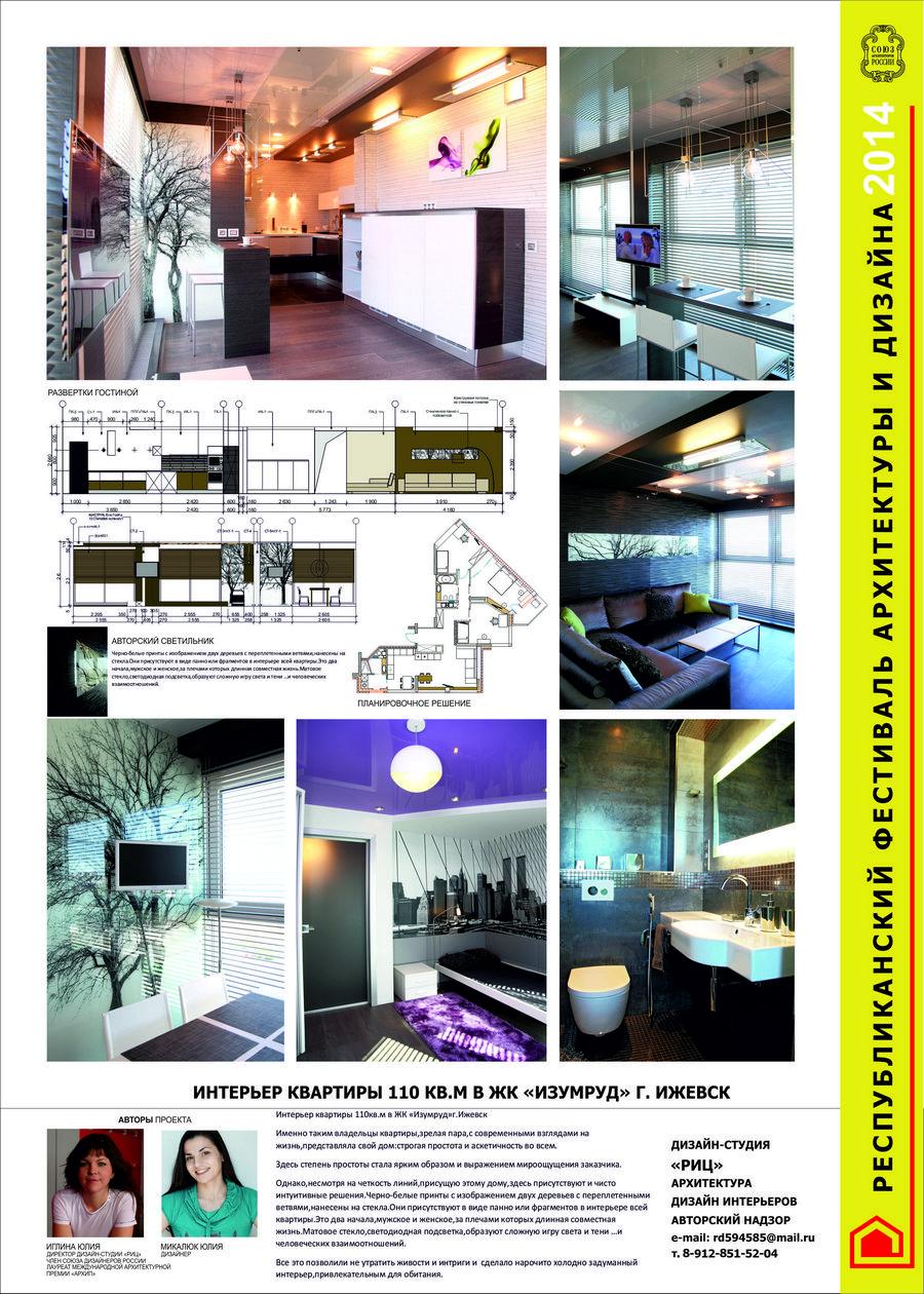 Итоги Республиканского фестиваля архитектуры и дизайна  Диплом ІІІ степени Дизайн студия РИЦ в номинации Интерьер за