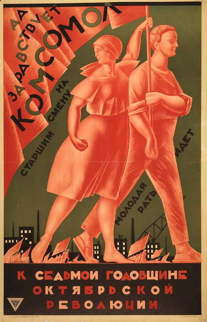 Да здравствует комсомол! К седьмой годовщине Октябрьской революции Автор: А. Н. Самохвалов Год: 1924