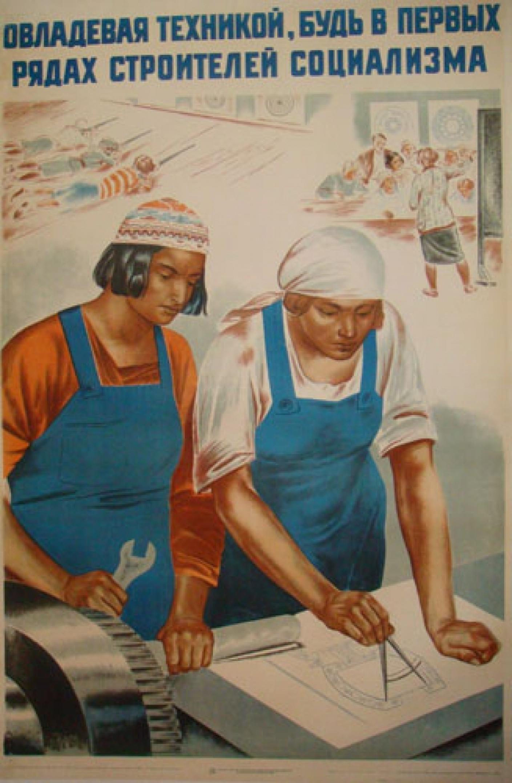 Овладевая техникой, будь в первых рядах строителей социализма Автор: В. А. Серов Год: 1934