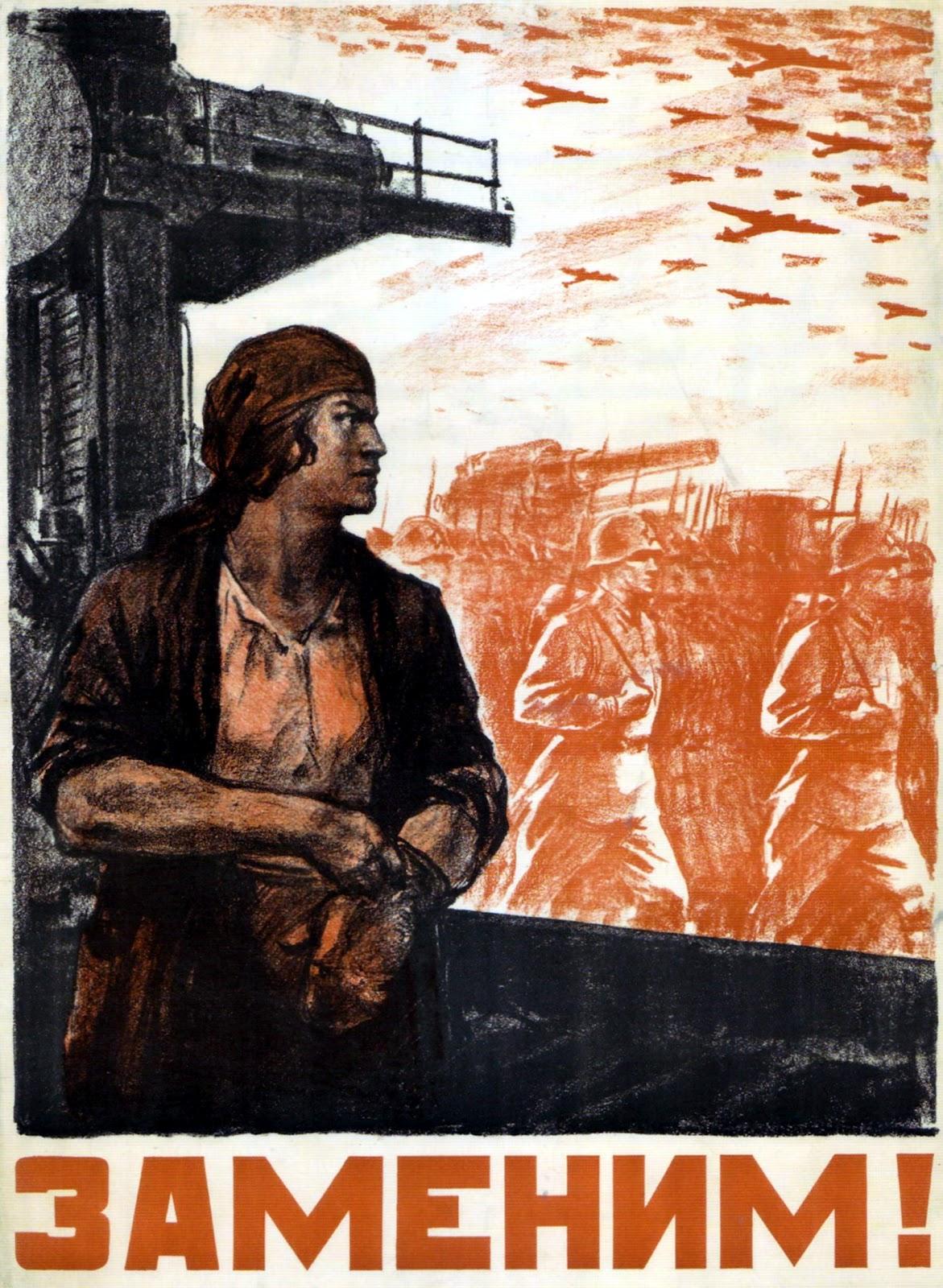 Заменим! Автор: В. А. Серов Год: 1941