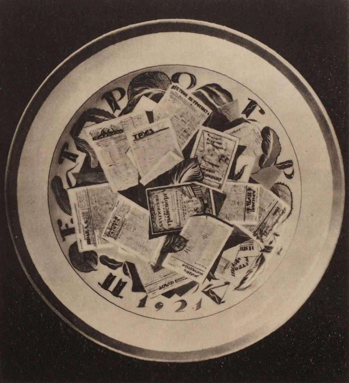 э ф голлербах сюжеты и характер живописи по фарфору 1924
