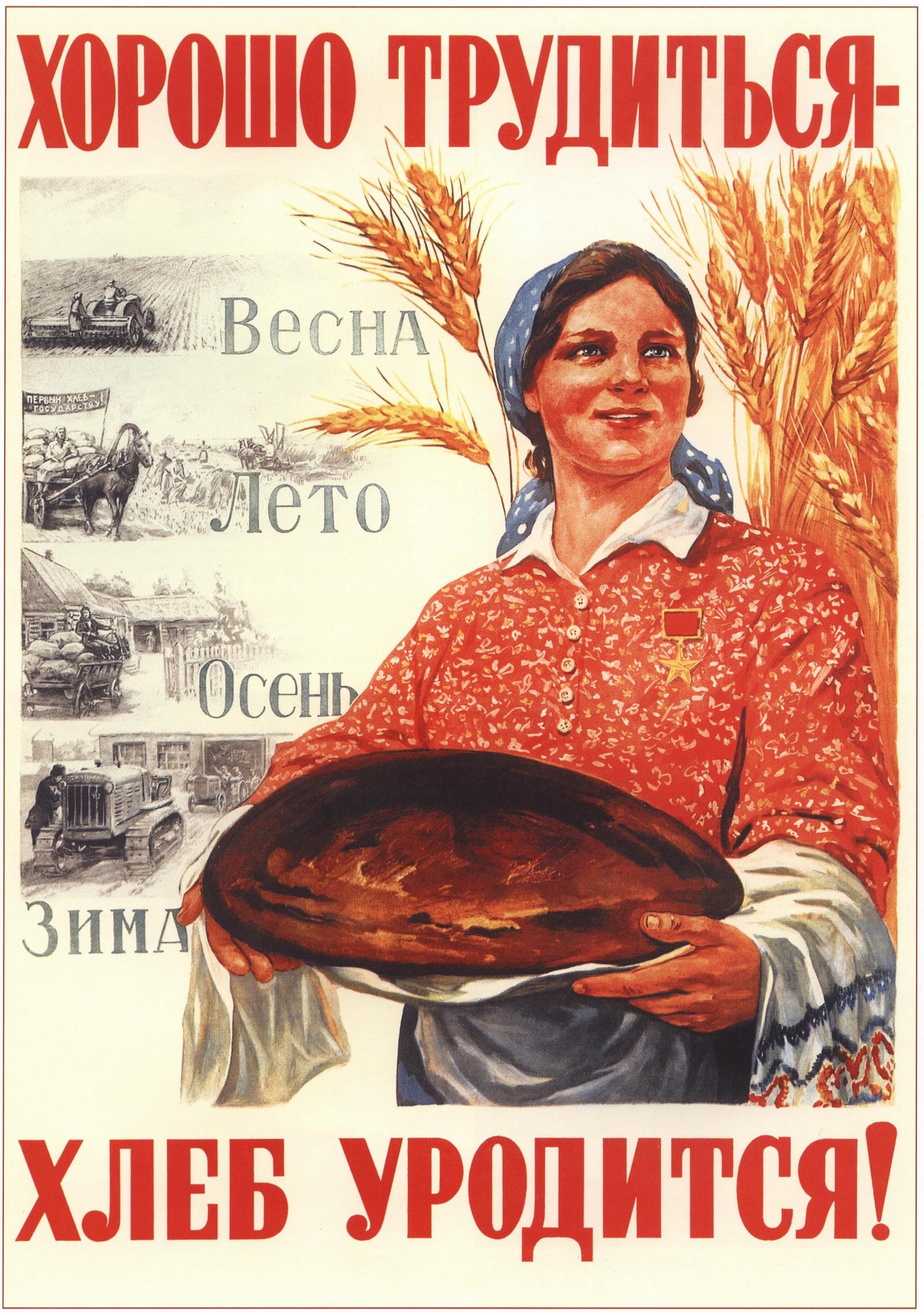 Хорошо трудиться — хлеб уродится! Автор: М. М. Соловьев Год: 1947
