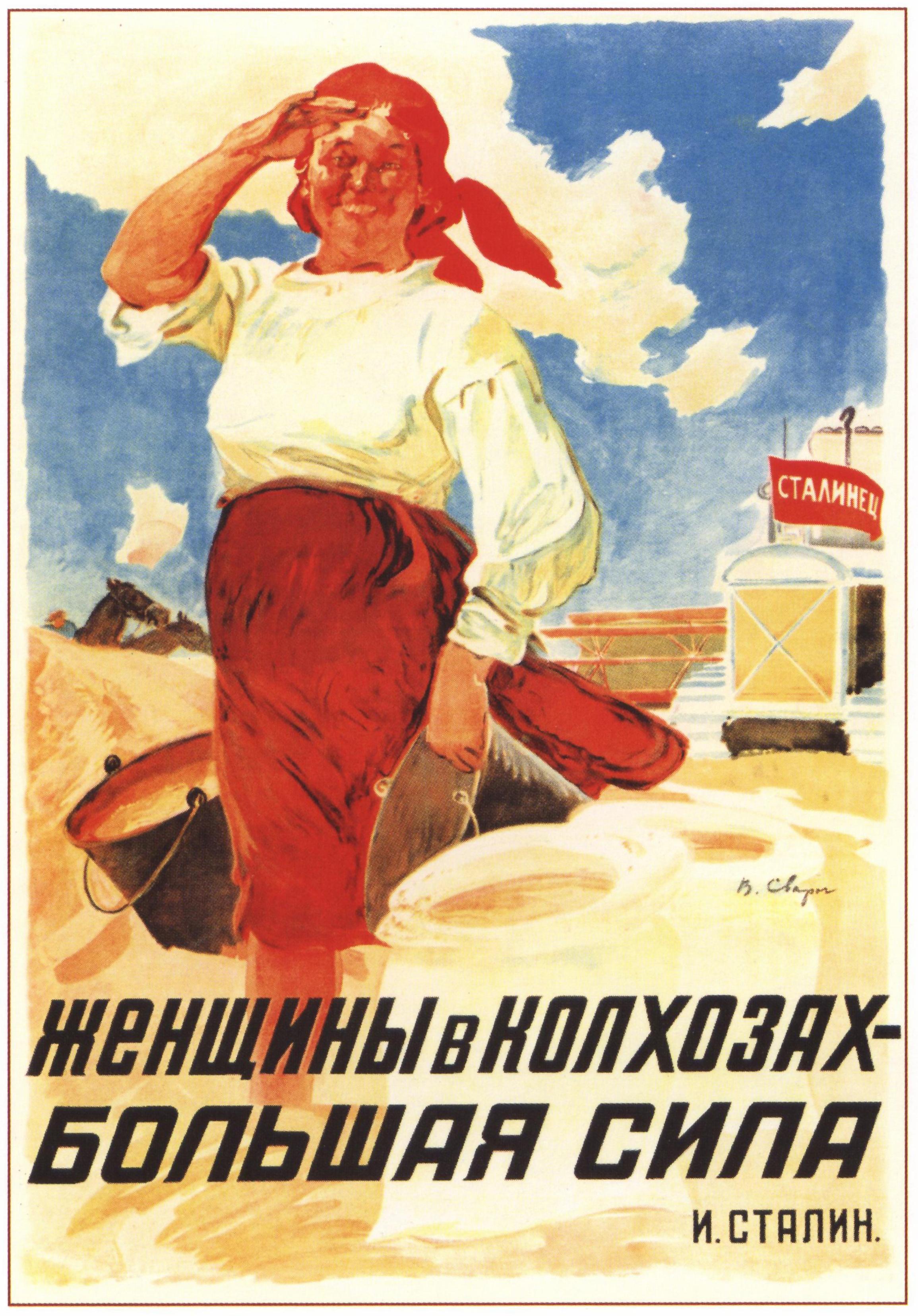 «Женщины в колхозах — большая сила». И. Сталин Автор: В. С. Сварог Год: 1935
