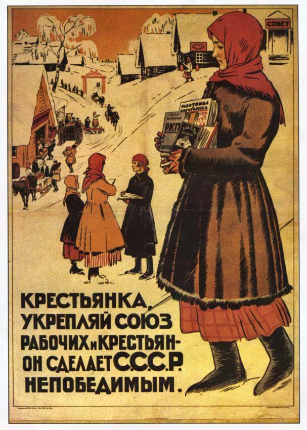 Крестьянка, укрепляй союз рабочих и крестьян — он сделает СССР непобедимым Автор: М. Ушаков-Поскочин Год: 1925