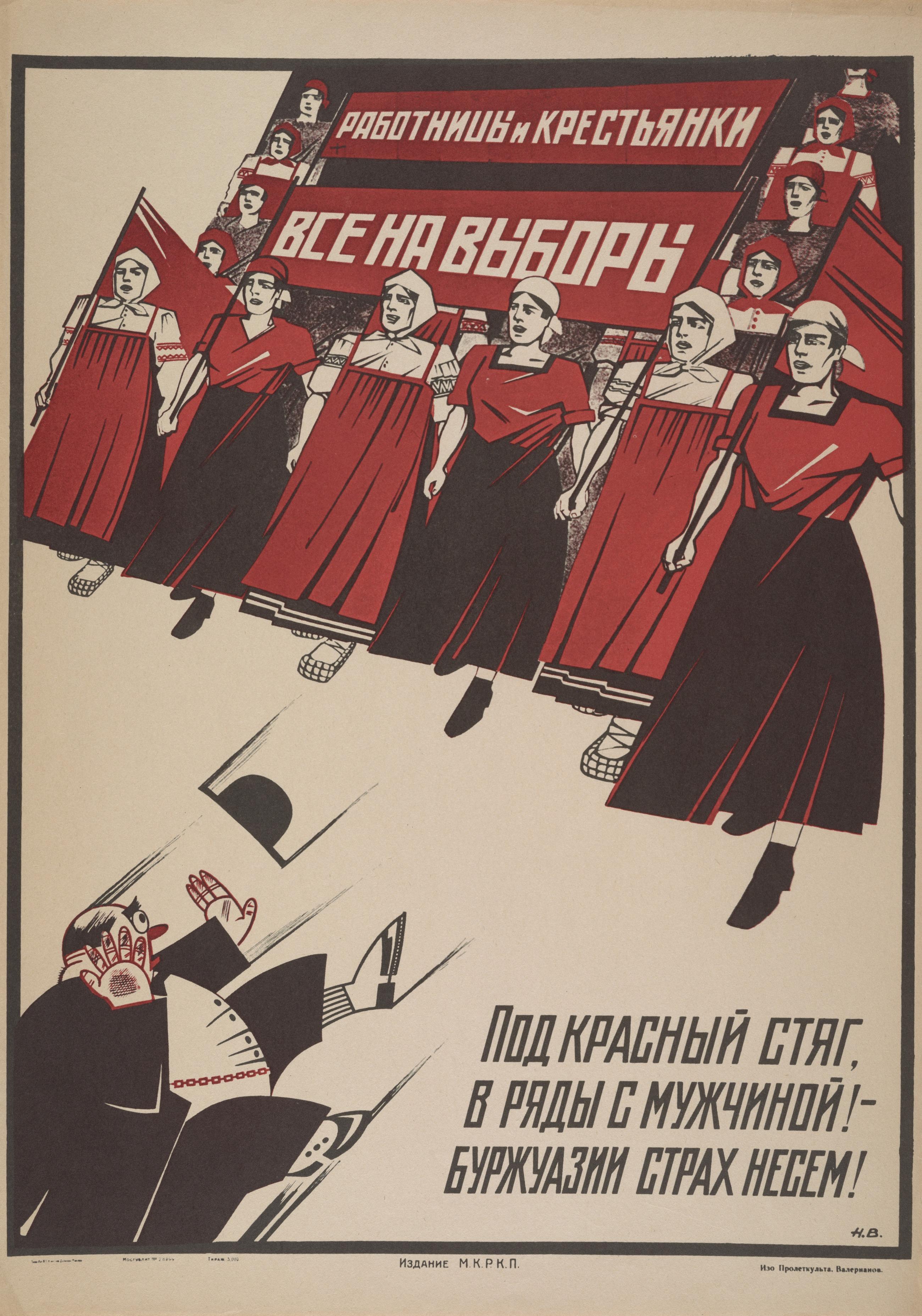 Работницы и крестьянки, все на выборы Автор: Н. Валерианов Год: 1925