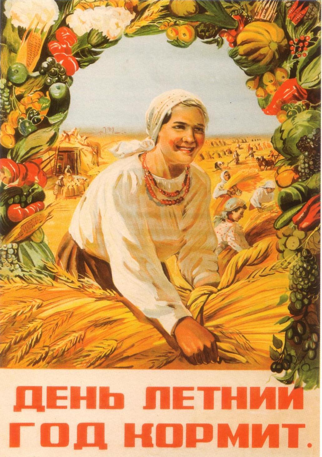 День летний год кормит Автор: А. Волков Год: 1944