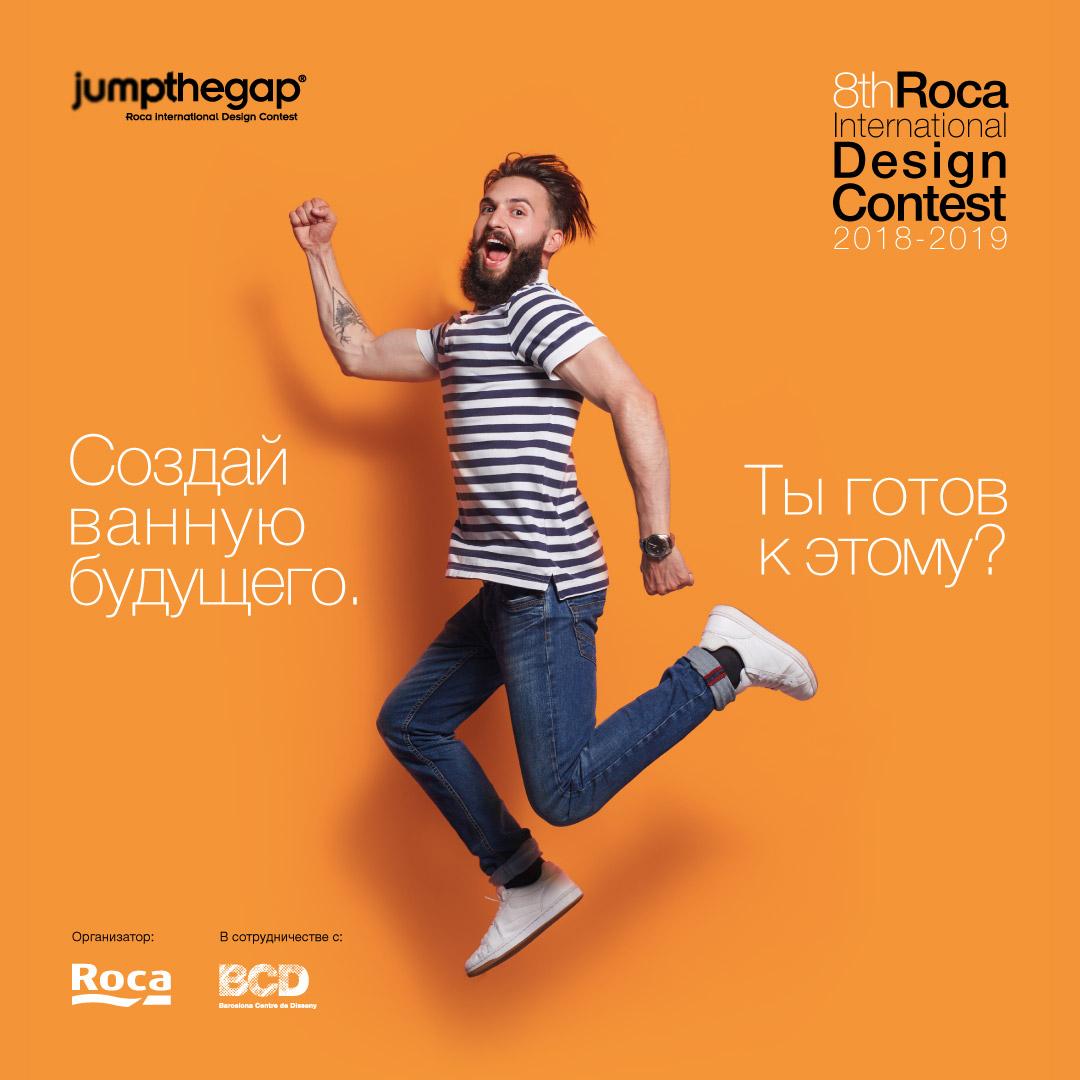 8th edition of the Roca International Design Contest, jumpthegap®
