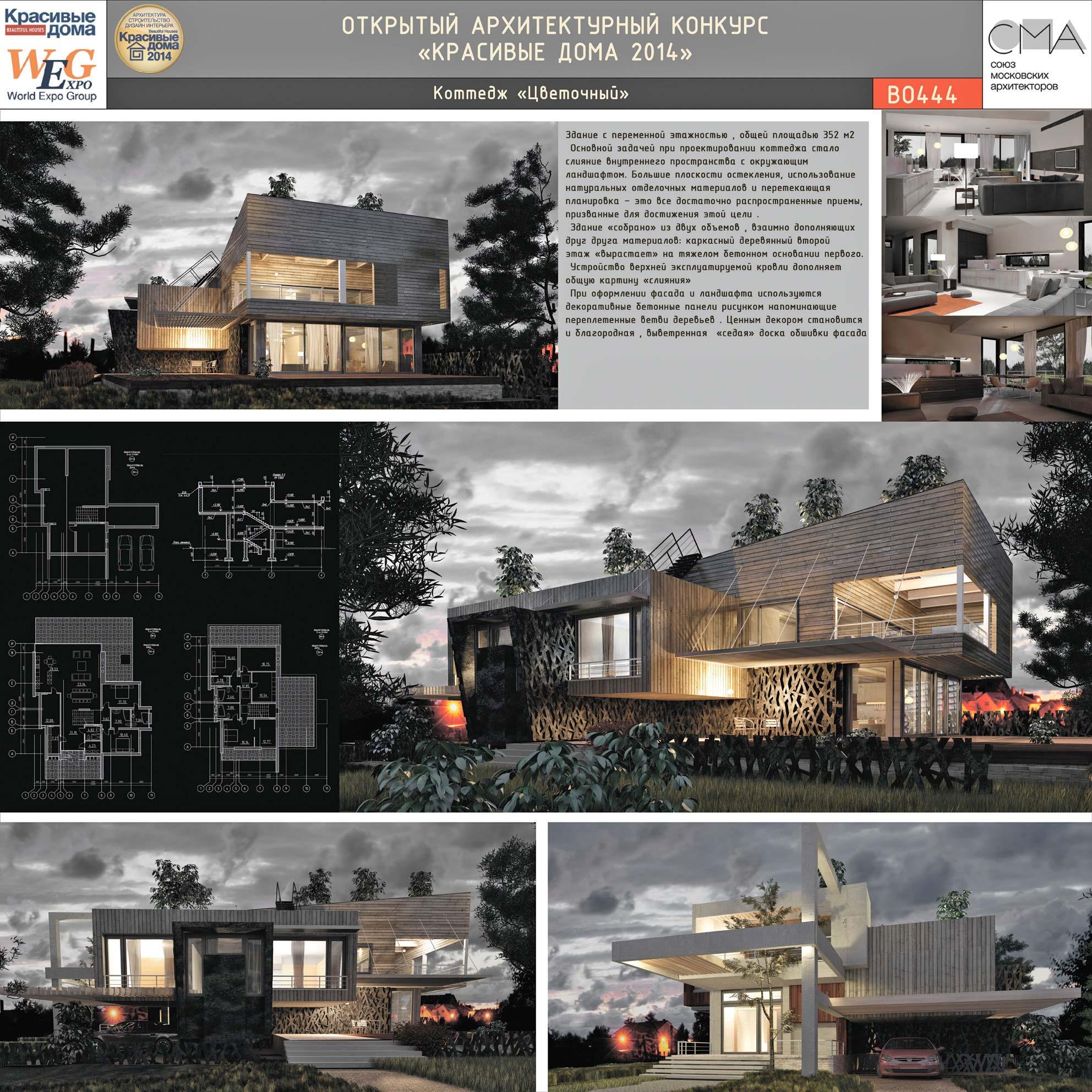 Конкурс архитектурных проектов домов