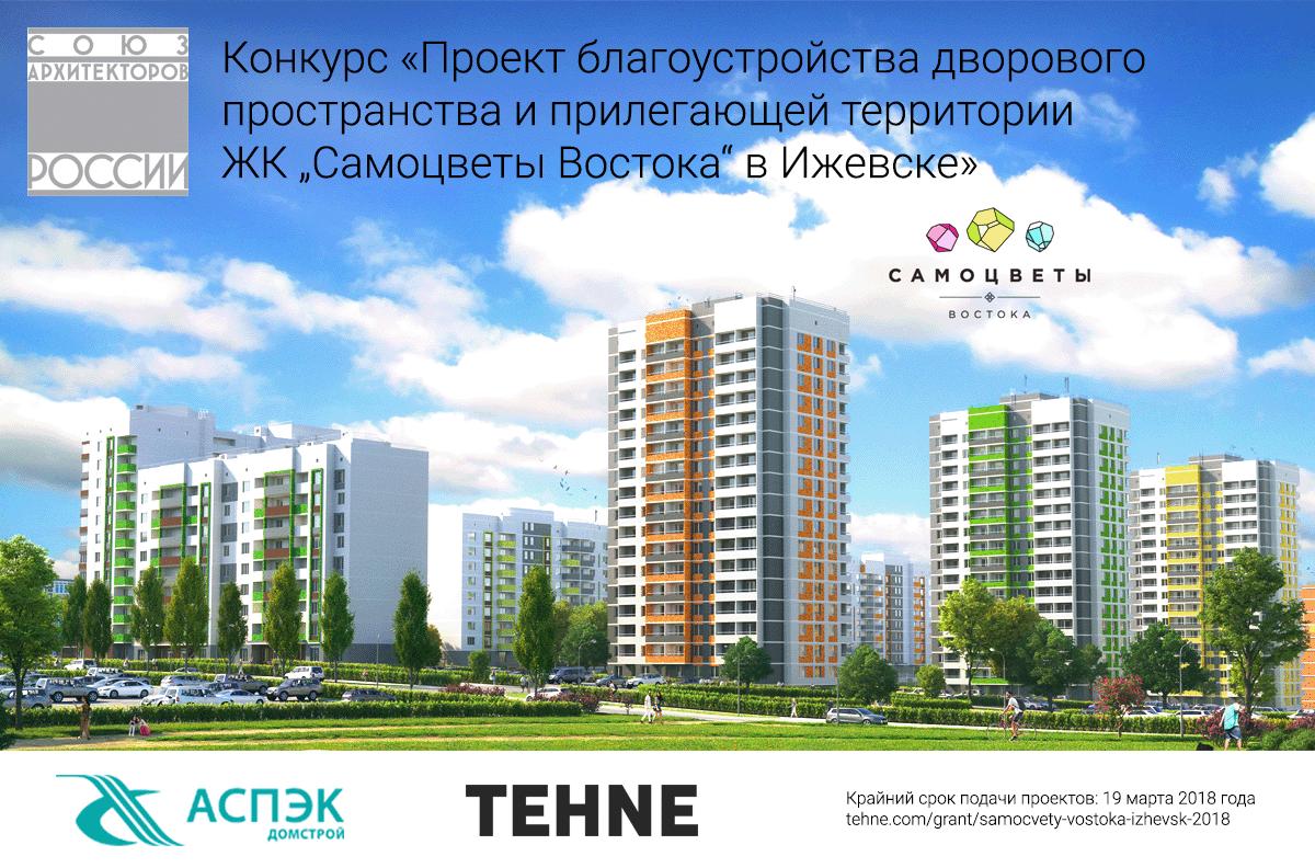Восток строительная компания Ижевск сетка полипропиленовая строительная компания