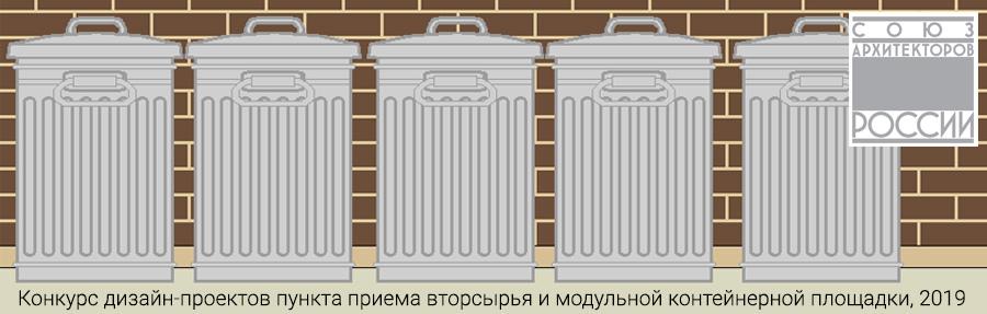 открытый архитектурный конкурс «Дизайн-проект пункта приема вторсырья и модульной контейнерной площадки»