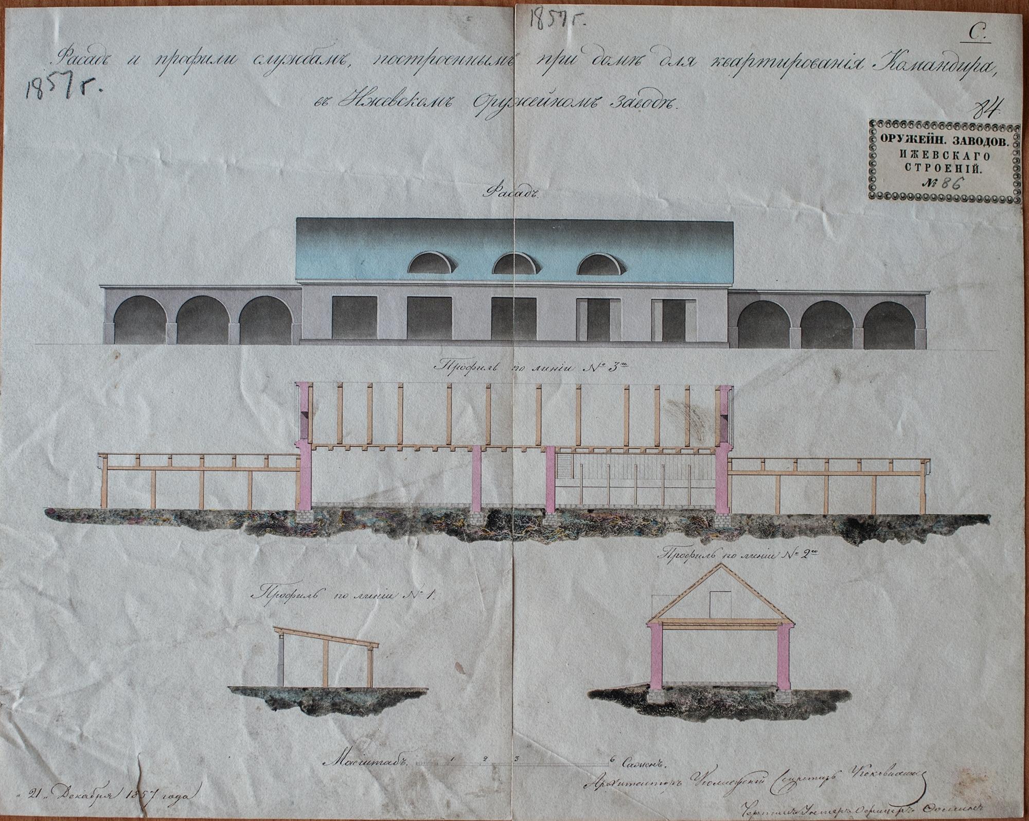 Фасад и профили служб, построенным при доме для квартирования командира. 1857