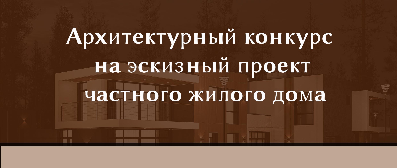 архитектурный конкурс на лучший эскизный проект жилого дома с пристройкой в Курортном районе северо-западной части Санкт-Петербурга