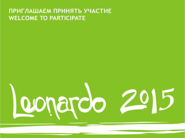VI Минский международный биеннале молодых архитекторов «ЛЕОНАРДО-2015»