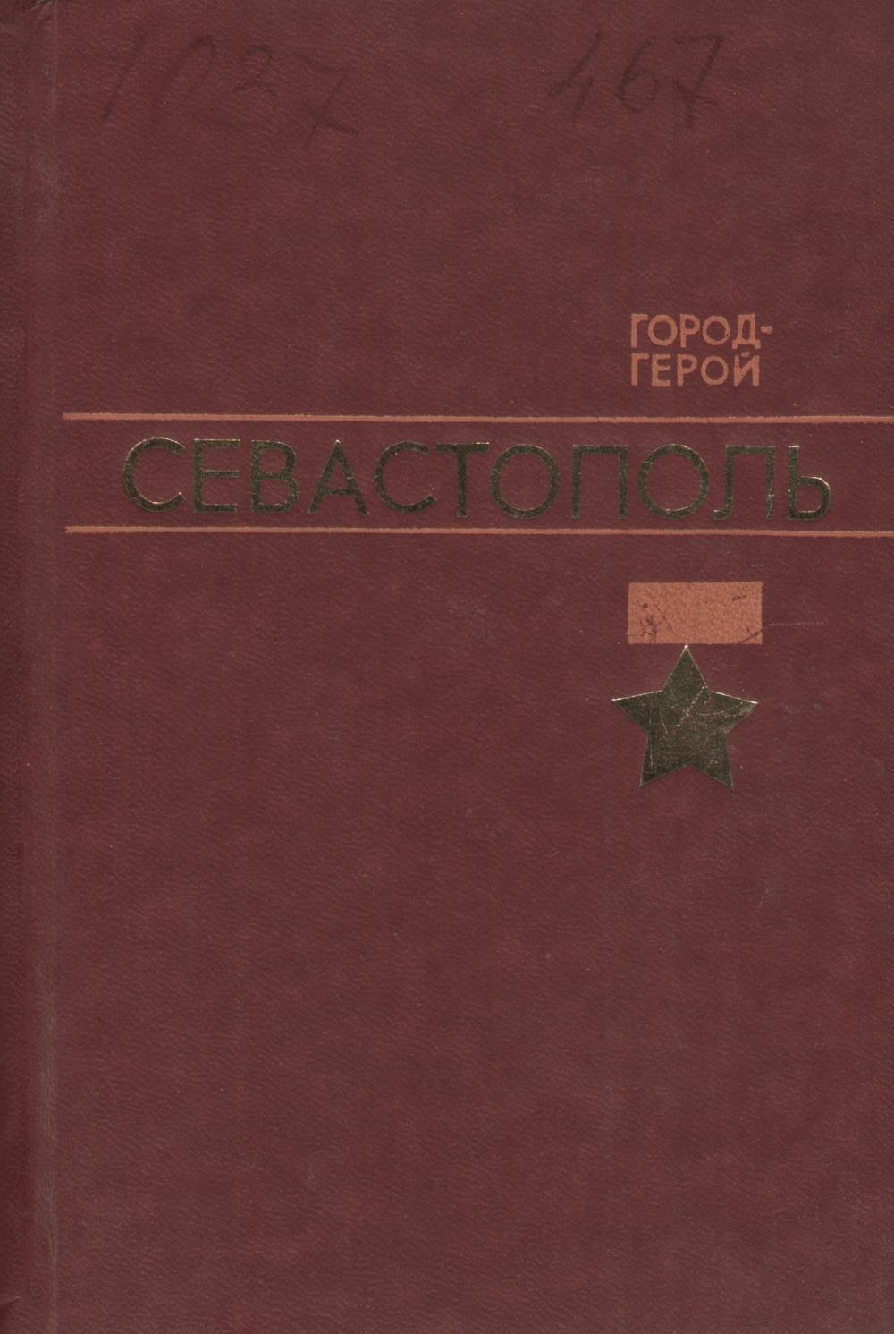Город-герой Севастополь / А. И. Баглей, В. М. Артюхов. — Москва : Стройиздат, 1975