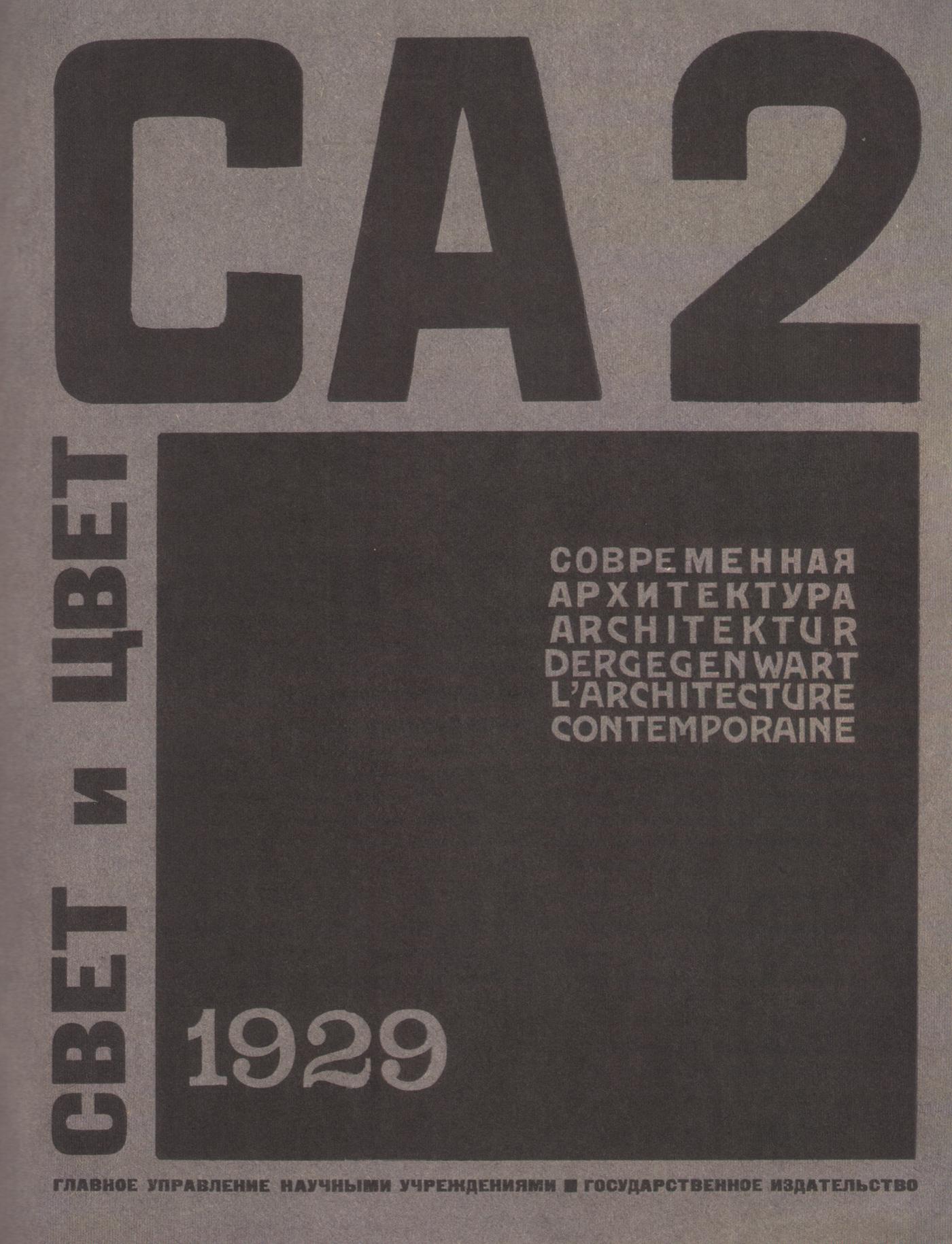 Современная архитектура: 1926—1930 : Журнал / Сост. Э. Кубенский. — М.: Tatlin Publishers, 2010